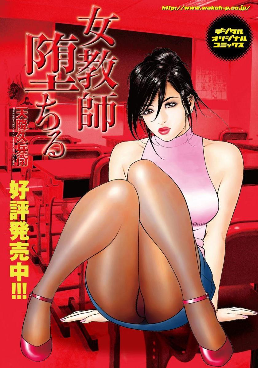 Gibo to Oba Kono Hitozuma Comic ga Sugoi! 230