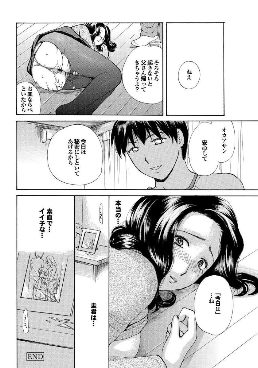 Gibo to Oba Kono Hitozuma Comic ga Sugoi! 27
