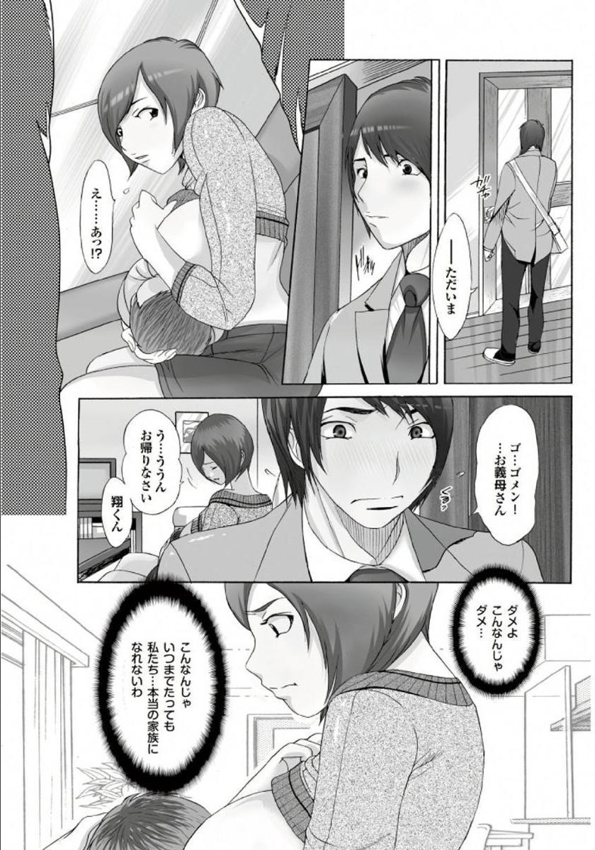 Gibo to Oba Kono Hitozuma Comic ga Sugoi! 30