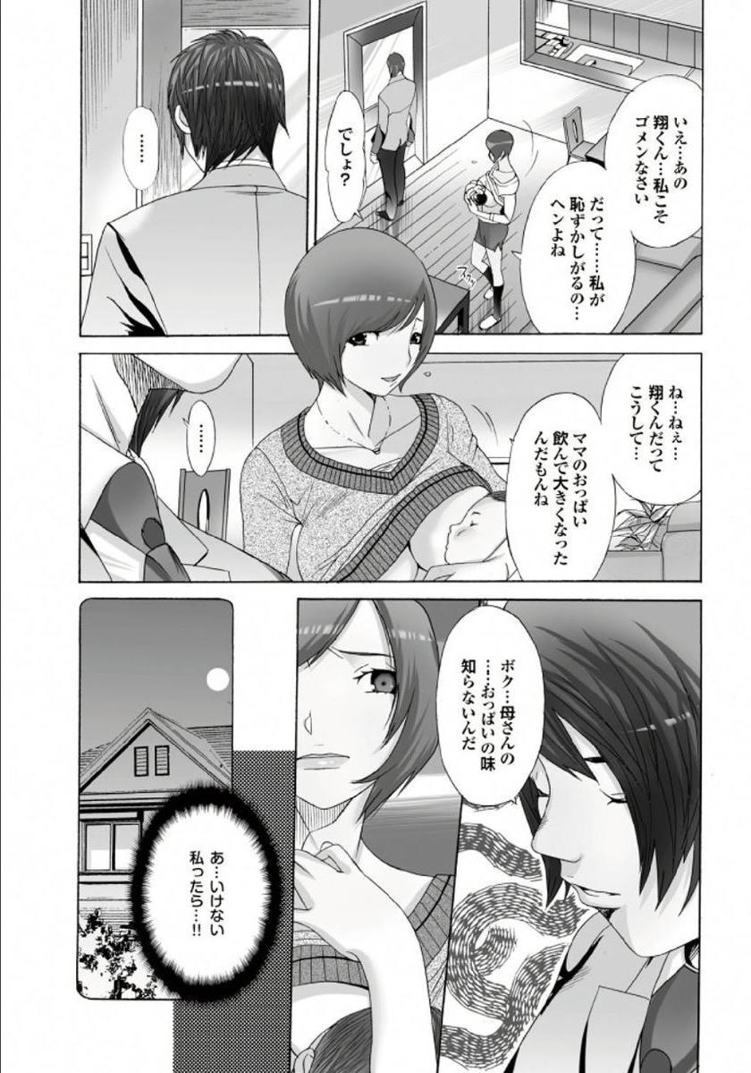 Gibo to Oba Kono Hitozuma Comic ga Sugoi! 31