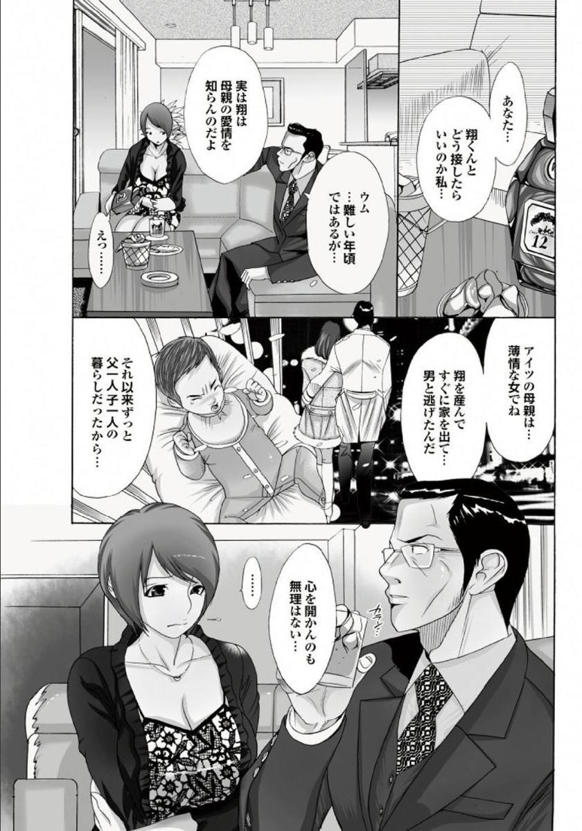 Gibo to Oba Kono Hitozuma Comic ga Sugoi! 32