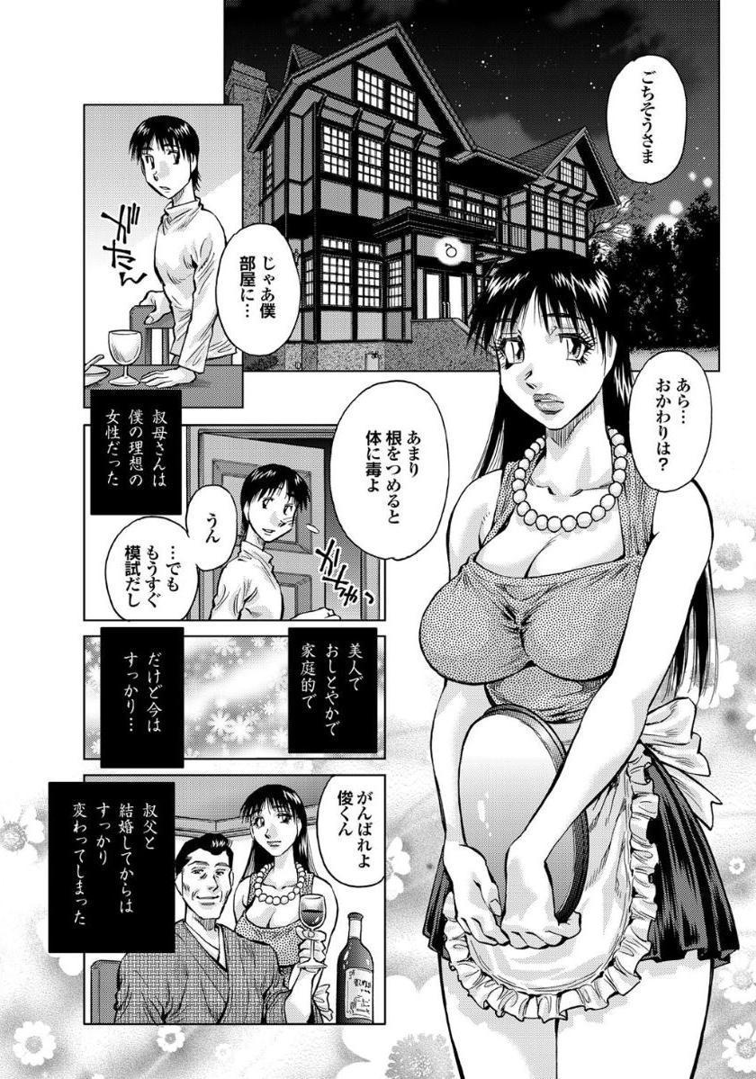Gibo to Oba Kono Hitozuma Comic ga Sugoi! 46