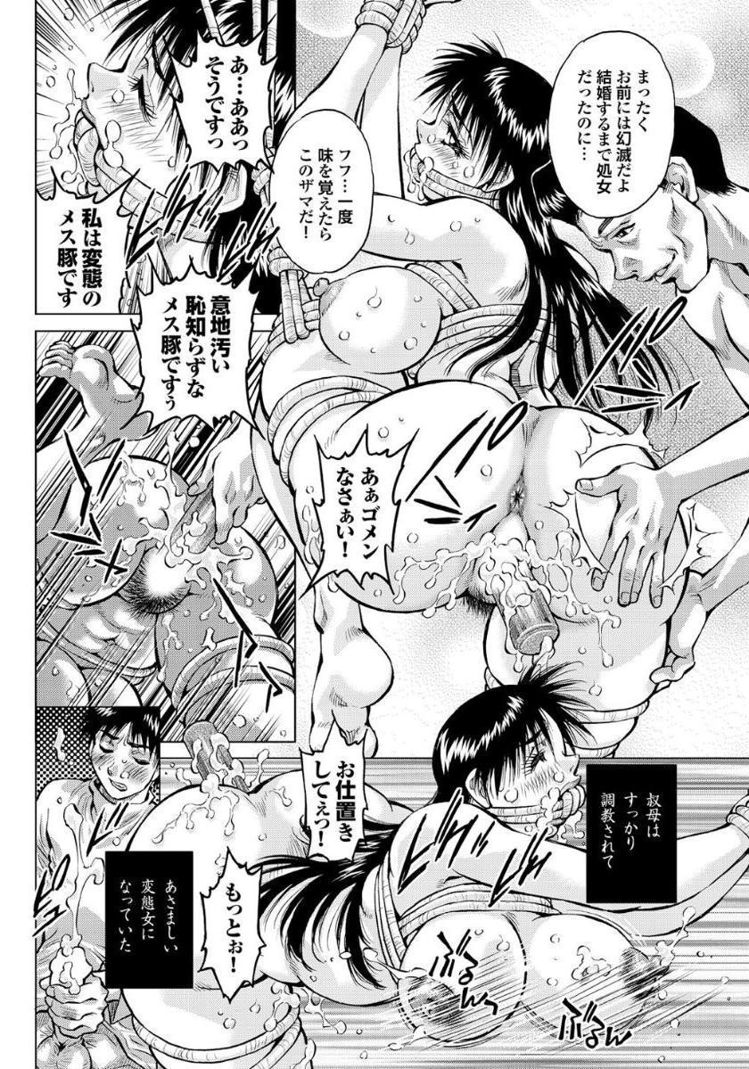 Gibo to Oba Kono Hitozuma Comic ga Sugoi! 49
