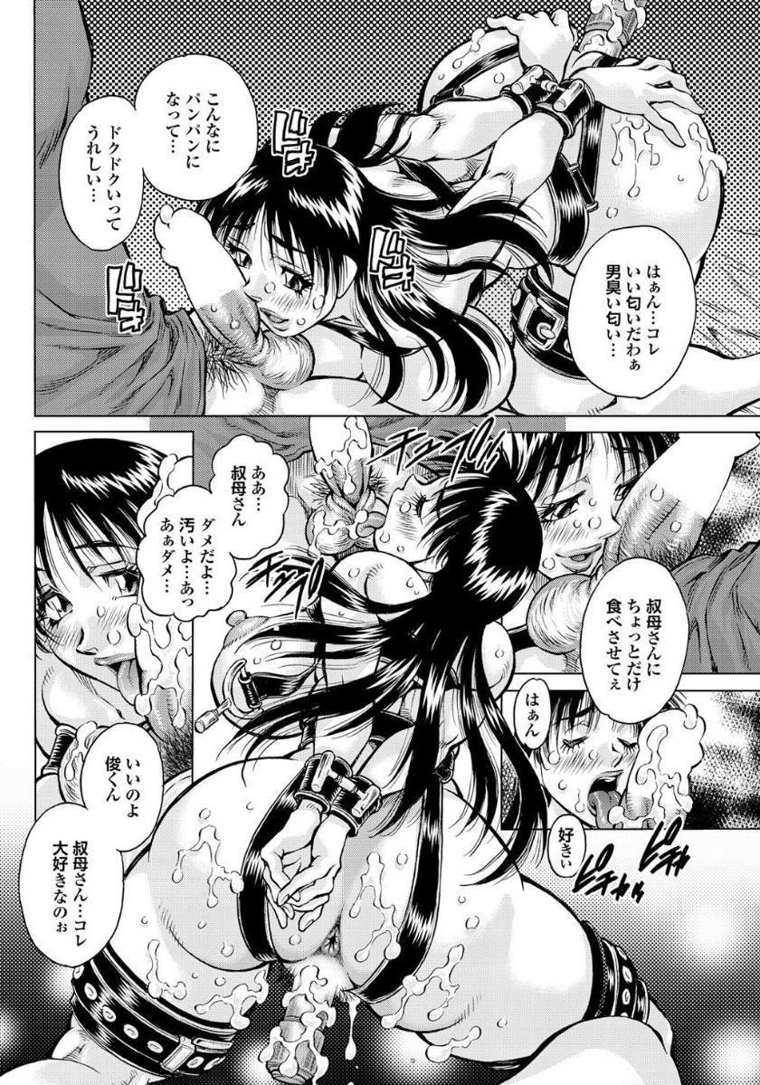 Gibo to Oba Kono Hitozuma Comic ga Sugoi! 55