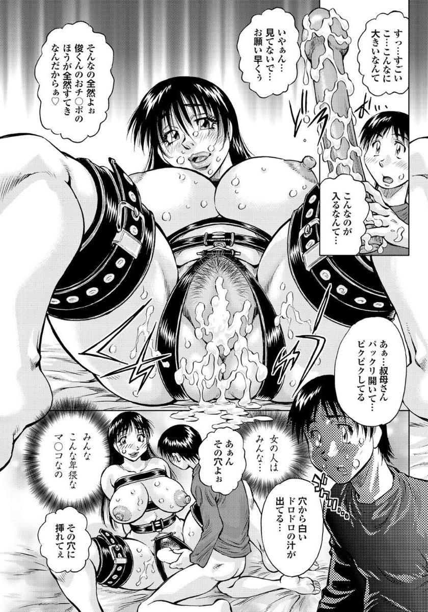 Gibo to Oba Kono Hitozuma Comic ga Sugoi! 58