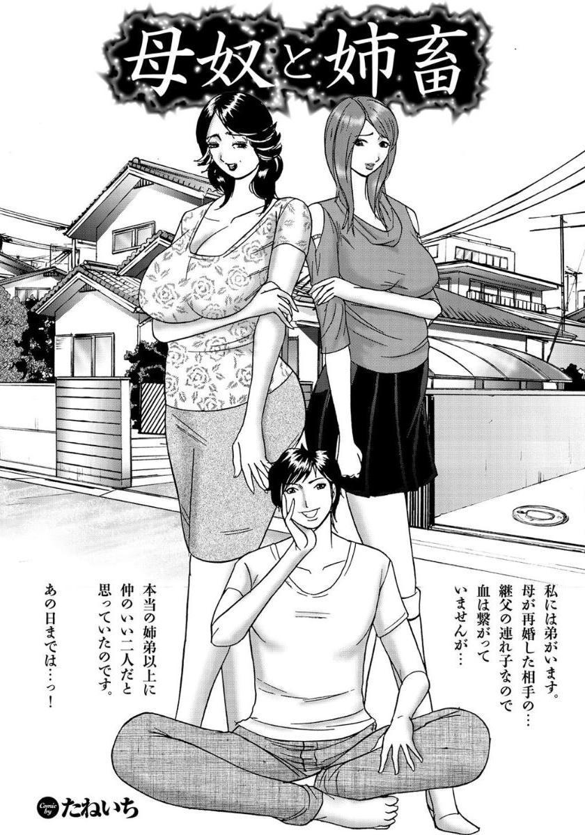 Gibo to Oba Kono Hitozuma Comic ga Sugoi! 67