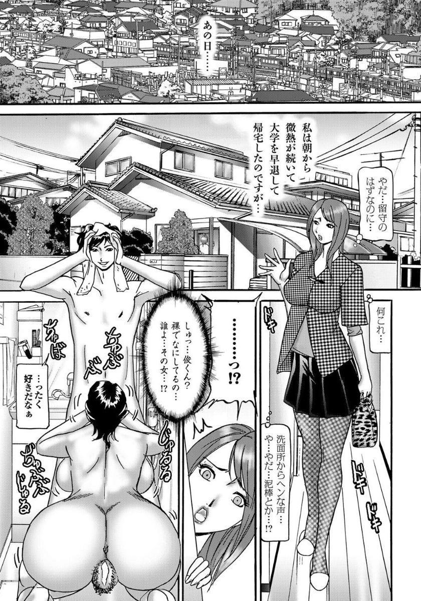 Gibo to Oba Kono Hitozuma Comic ga Sugoi! 68