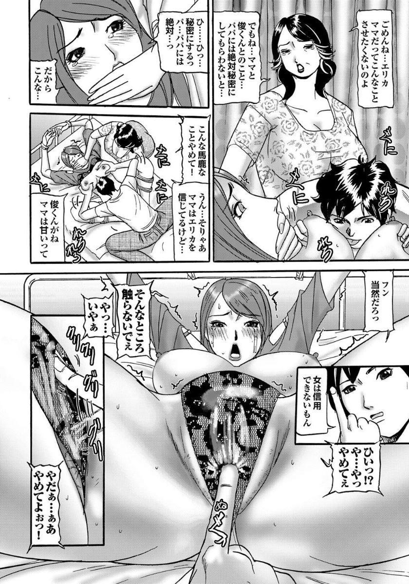 Gibo to Oba Kono Hitozuma Comic ga Sugoi! 73