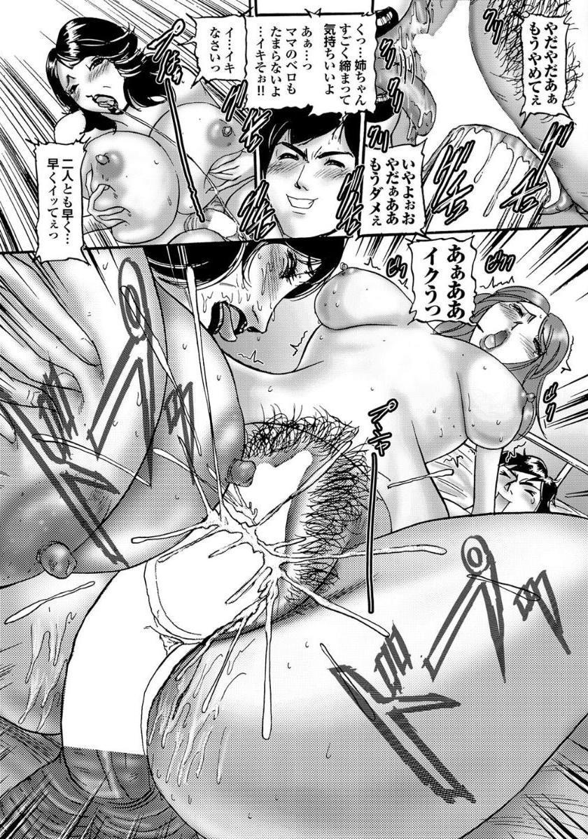Gibo to Oba Kono Hitozuma Comic ga Sugoi! 81