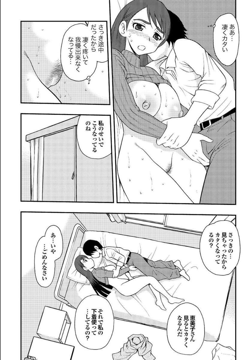 Gibo to Oba Kono Hitozuma Comic ga Sugoi! 94