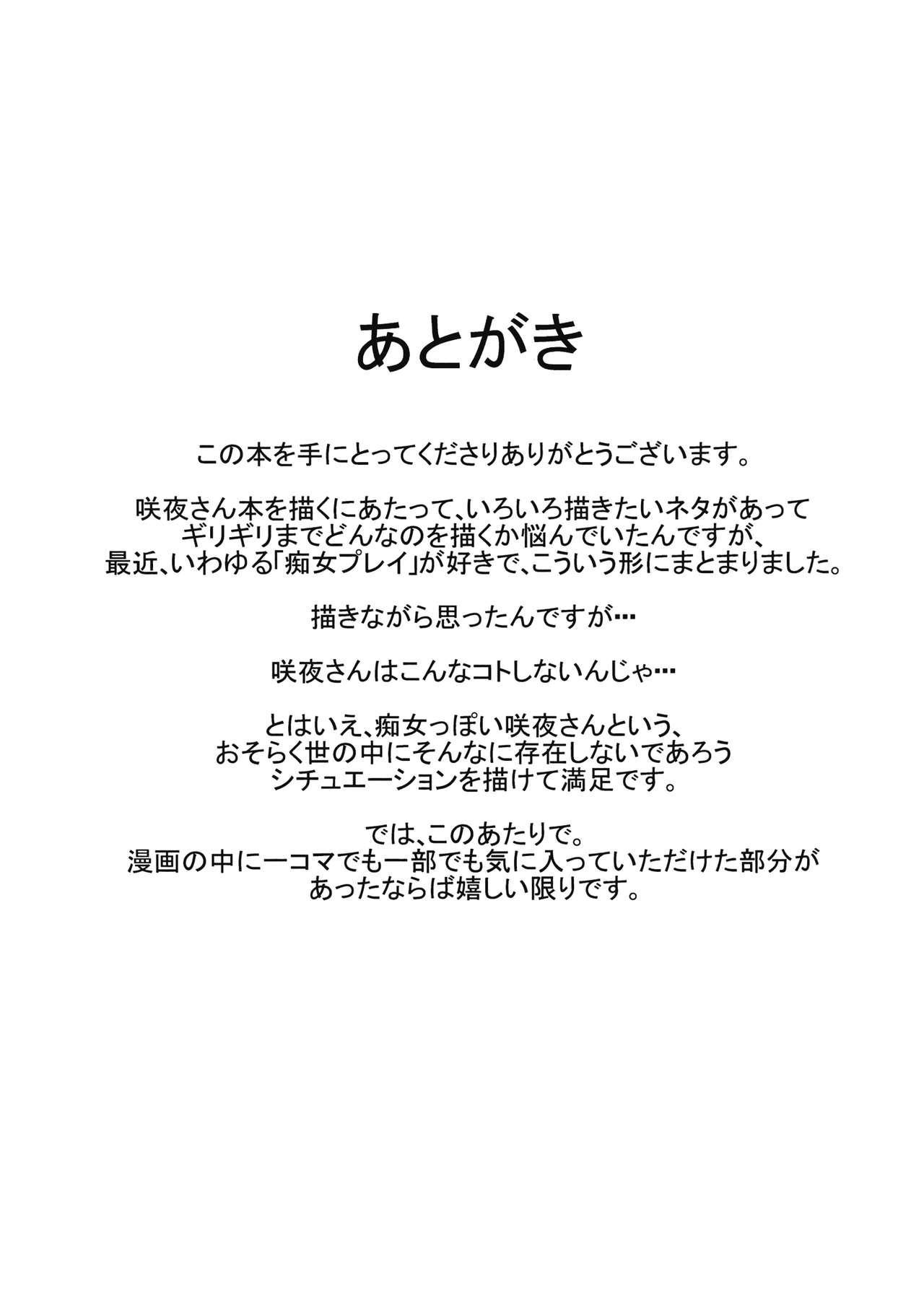 Sakuya-san ni... 14
