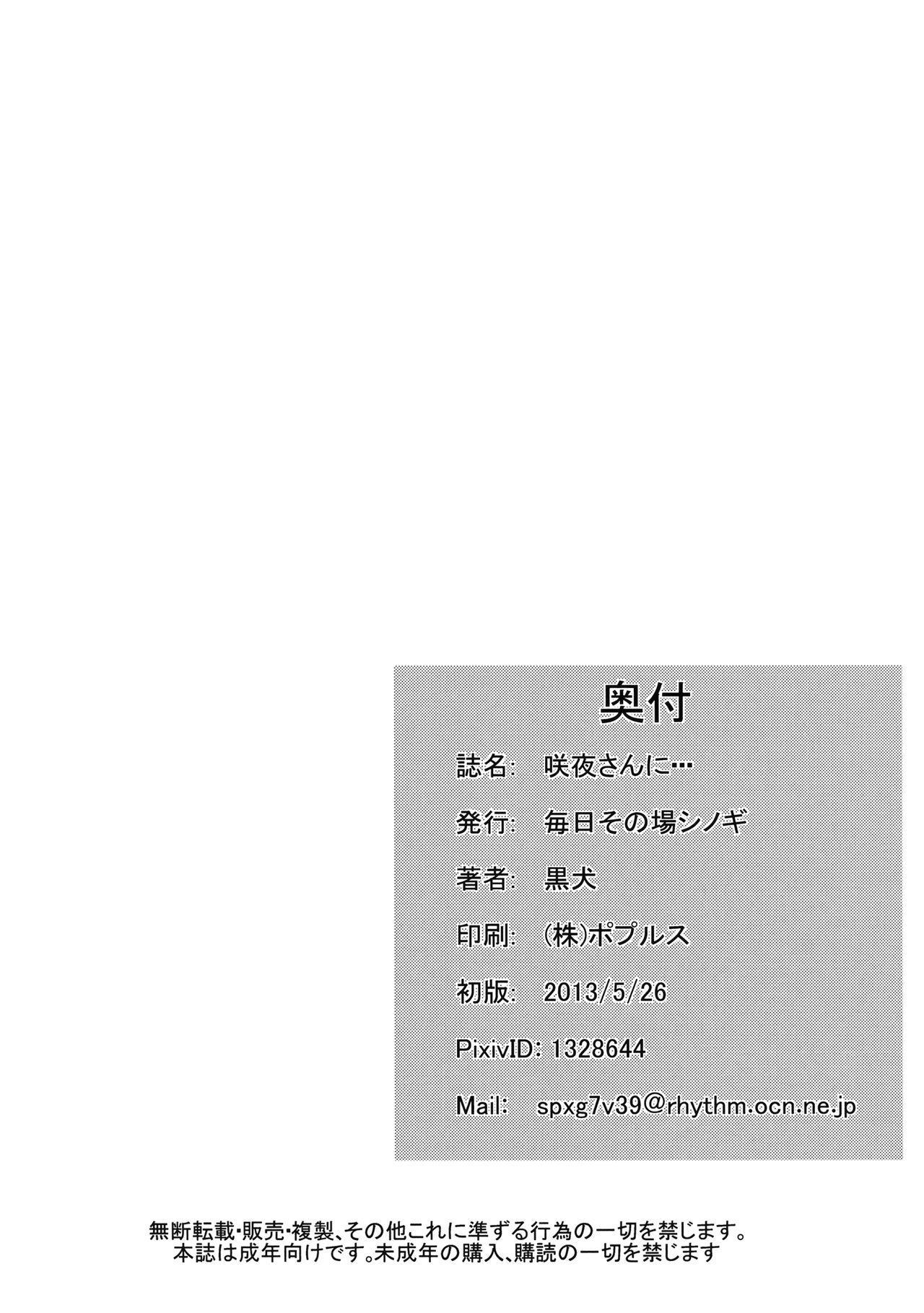Sakuya-san ni... 16