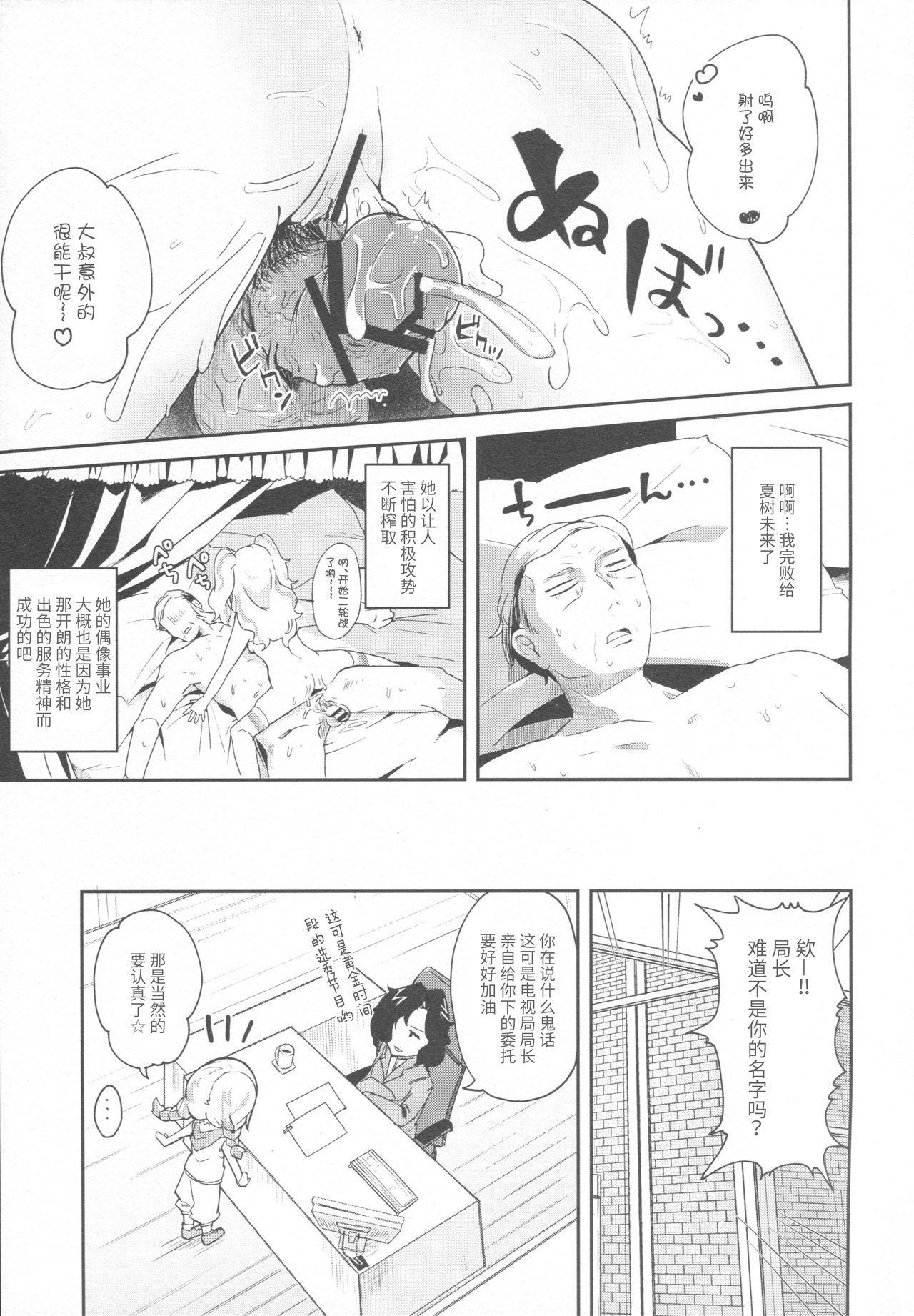 Mikuru to Miracle 13