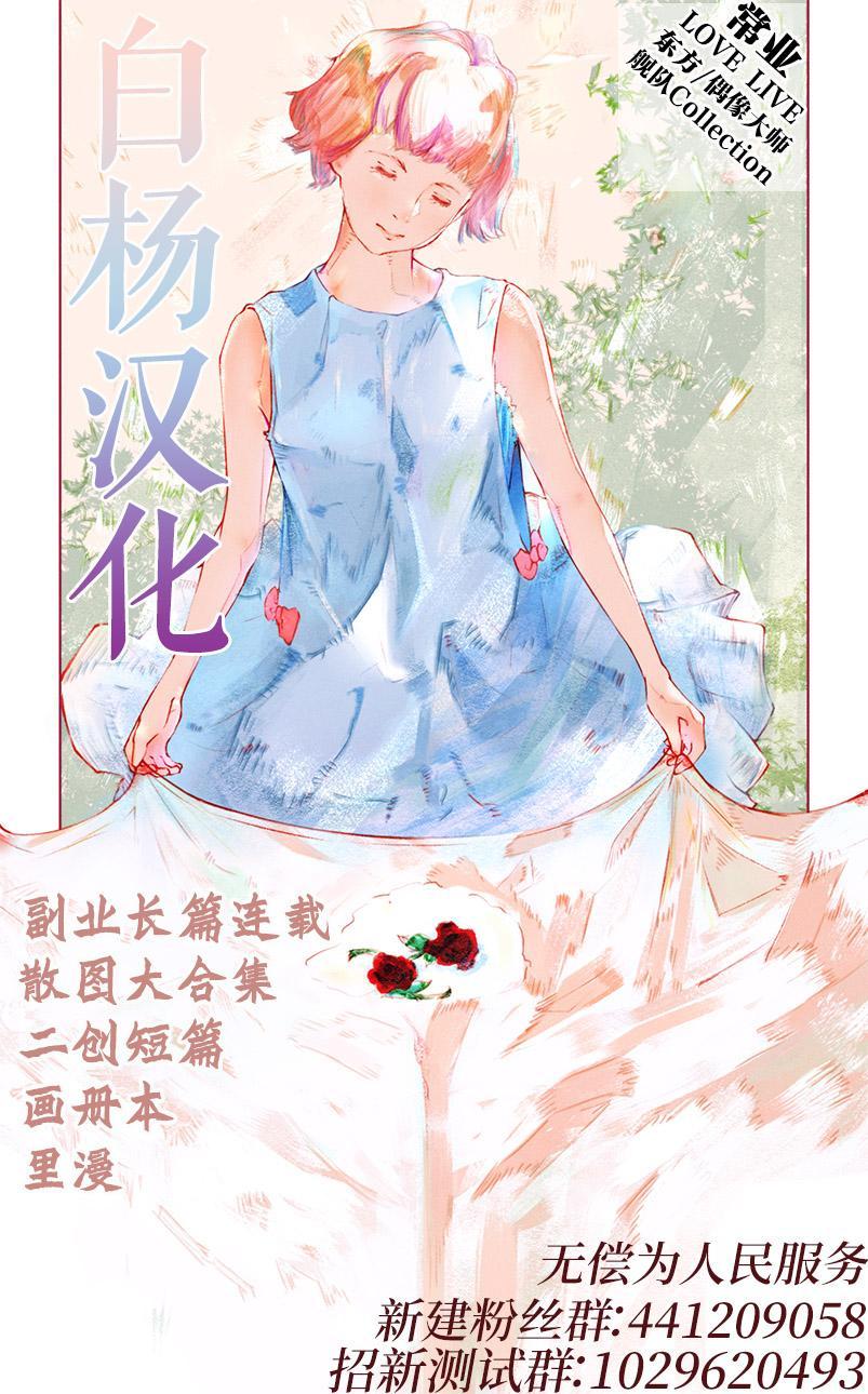Mikuru to Miracle 19