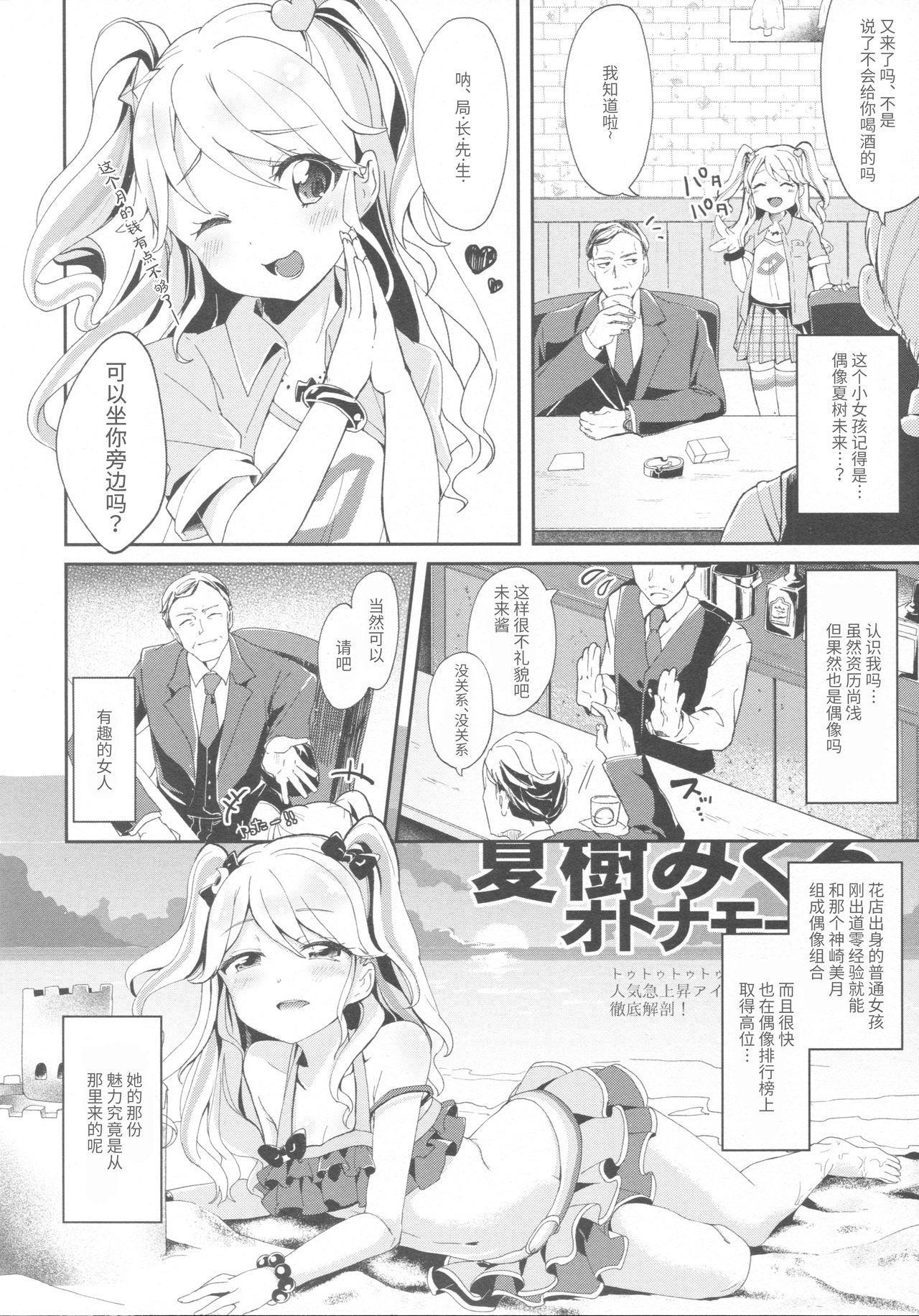 Mikuru to Miracle 2
