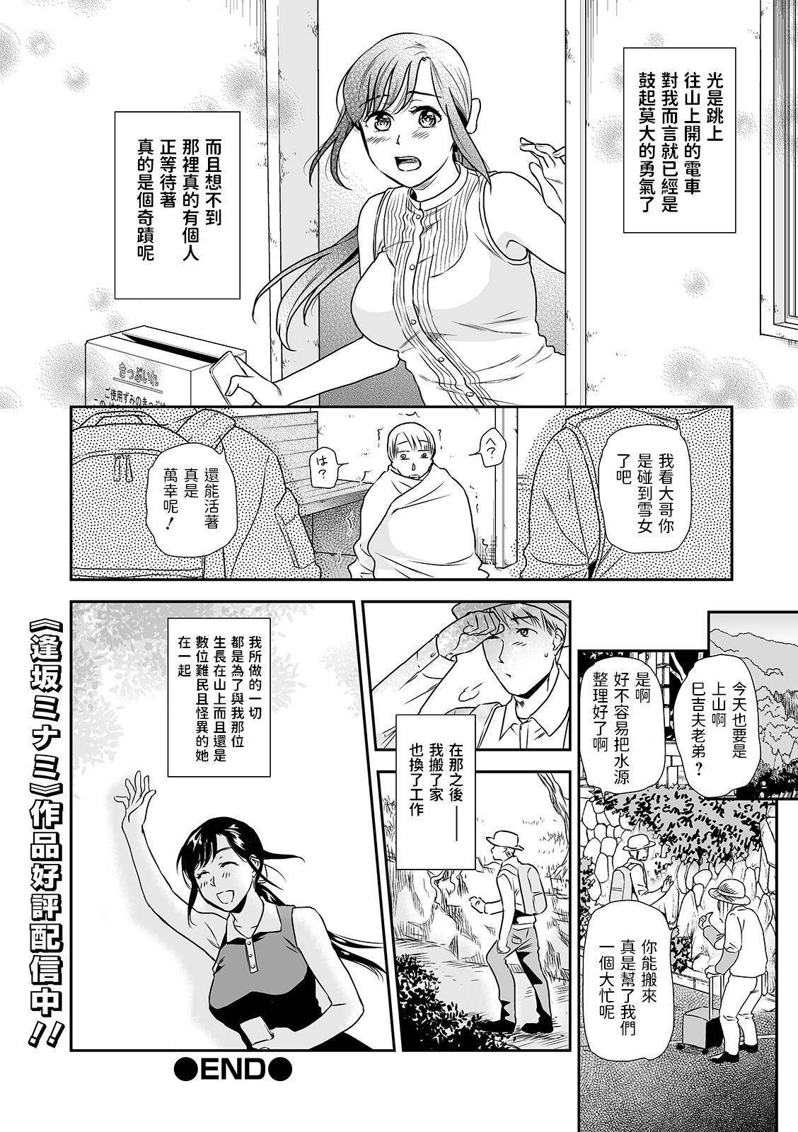 [逢坂ミナミ] 出会って4時間合体! 〜無人駅でマッチング〜 (コミック刺激的SQUIRT!! Vol.24) 中文翻譯 17