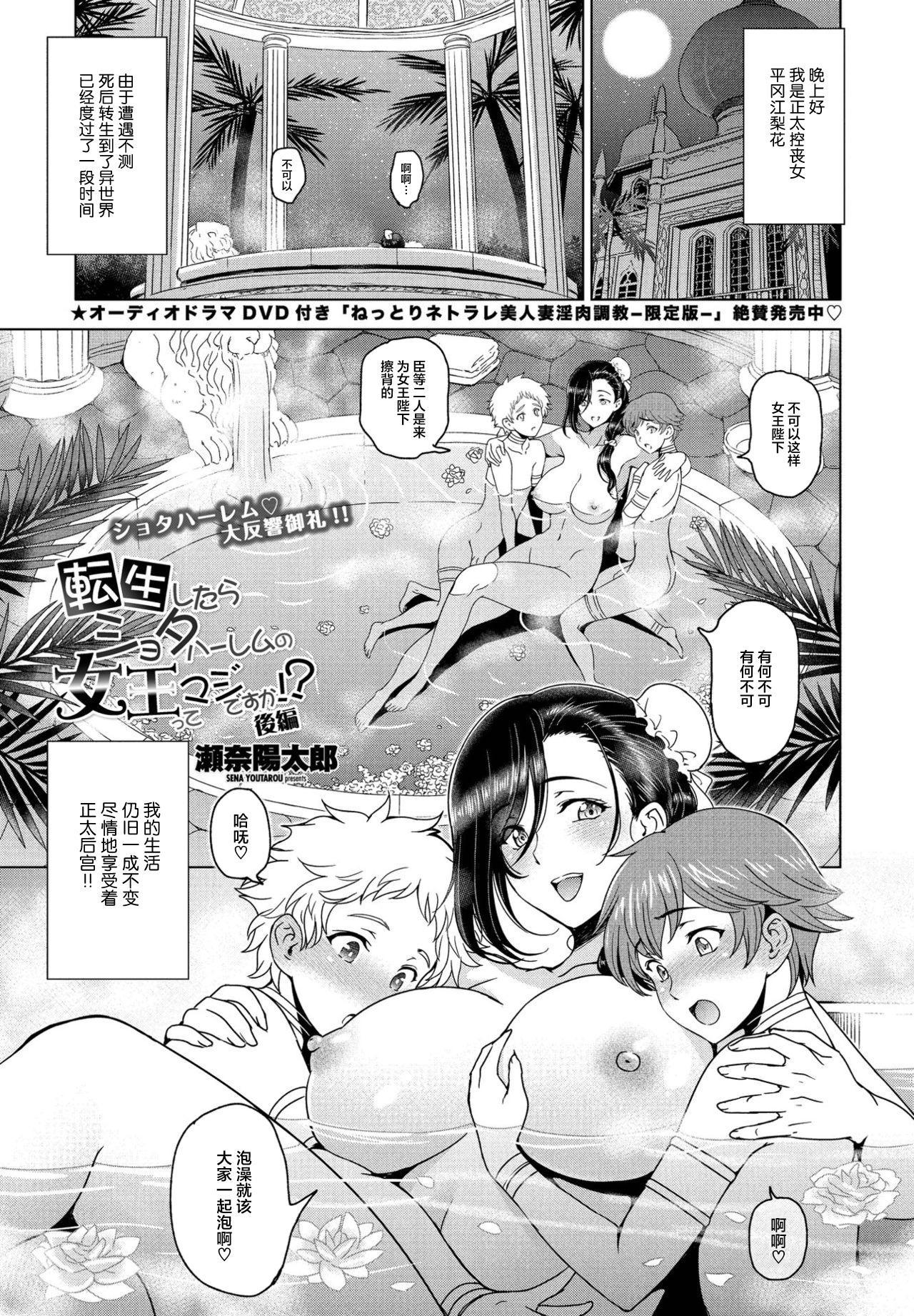 Tensei shitara Shota Harem no Joou tte Maji desu ka!? Kouhen 1