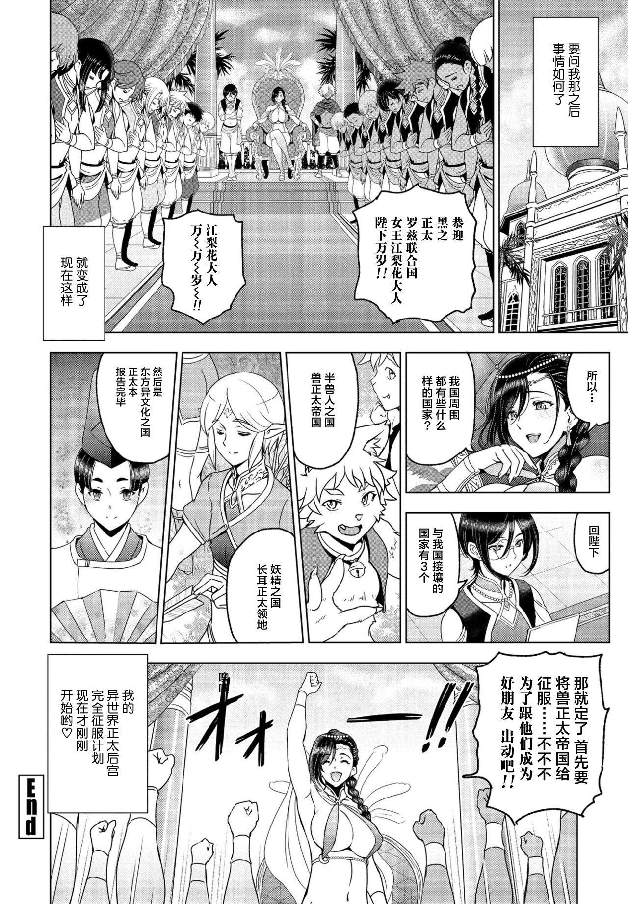 Tensei shitara Shota Harem no Joou tte Maji desu ka!? Kouhen 20