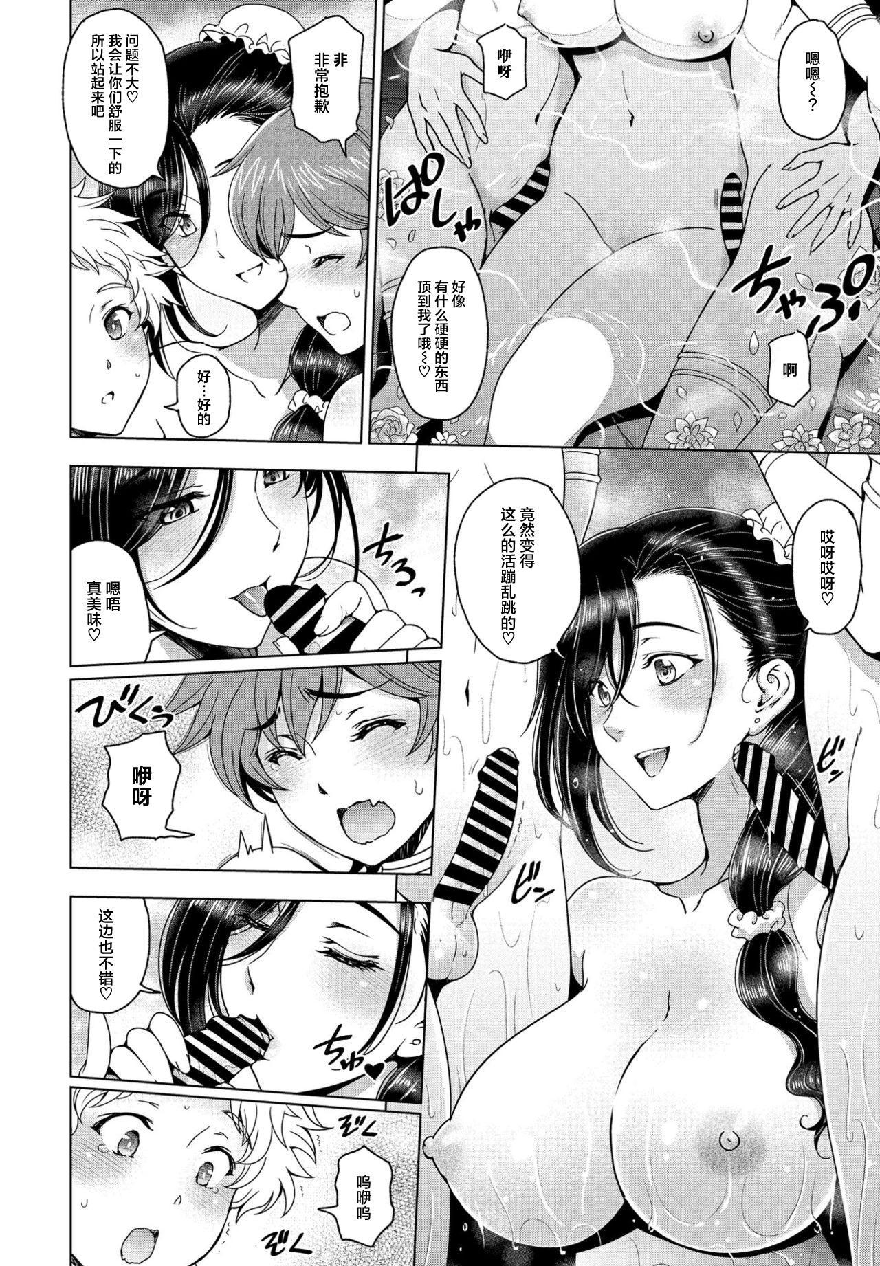 Tensei shitara Shota Harem no Joou tte Maji desu ka!? Kouhen 2