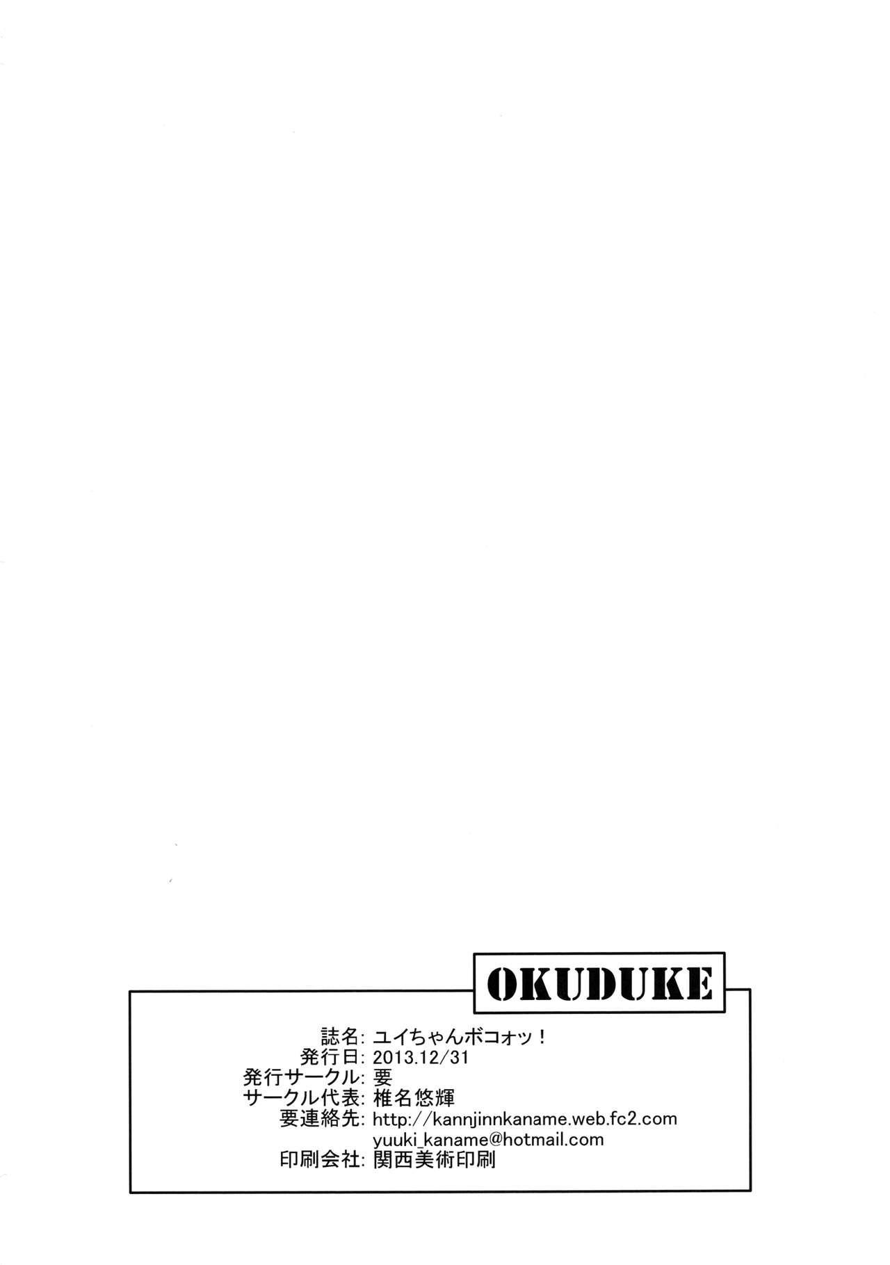 [Kaname (Siina Yuuki)] Yui-chan BOKOO! | Yui-chan DEFORMATION! (Sword Art Online) [English] [EHCOVE] [Digital] 23