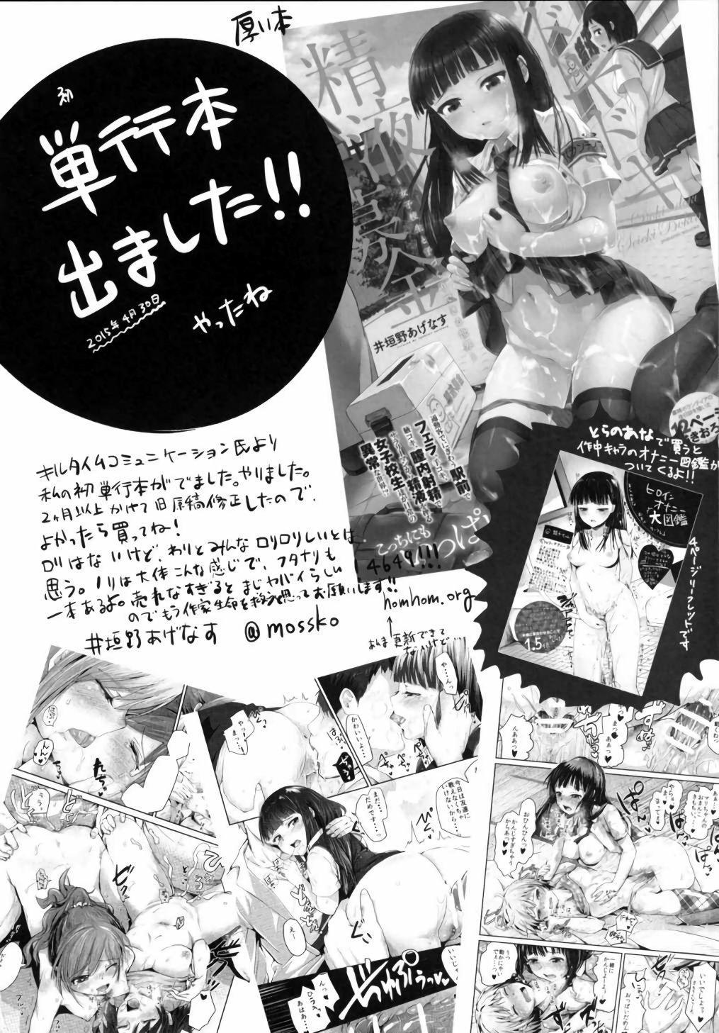Bell-kun no Tame ni Loki Familiar ni Yararechatta kedo Boku Machigattenai yo ne? 28