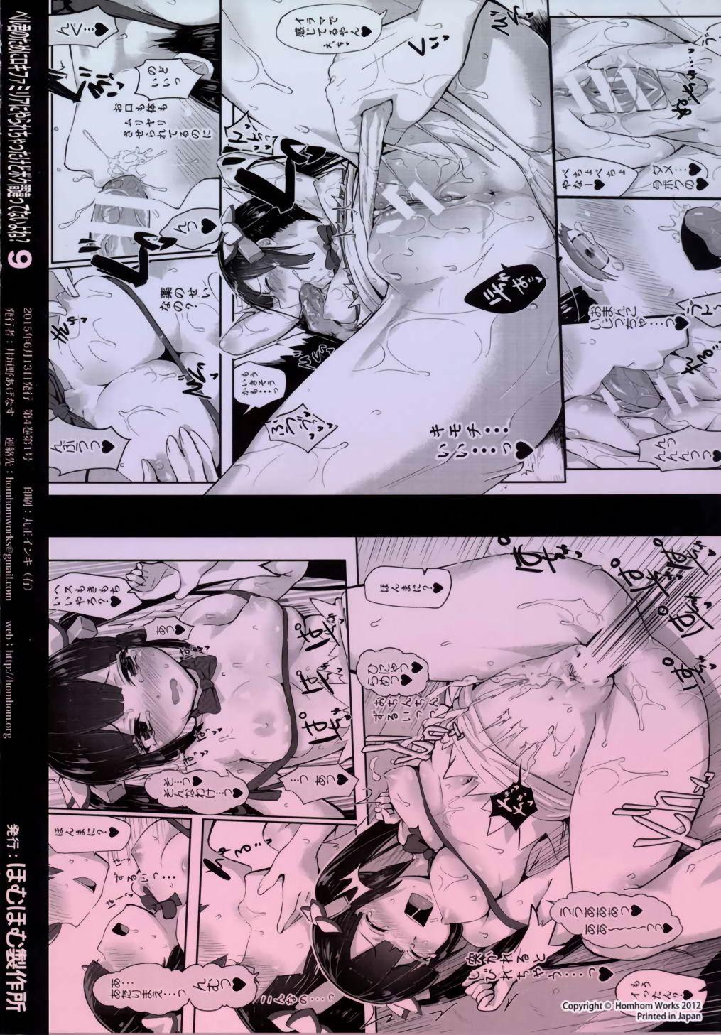 Bell-kun no Tame ni Loki Familiar ni Yararechatta kedo Boku Machigattenai yo ne? 29