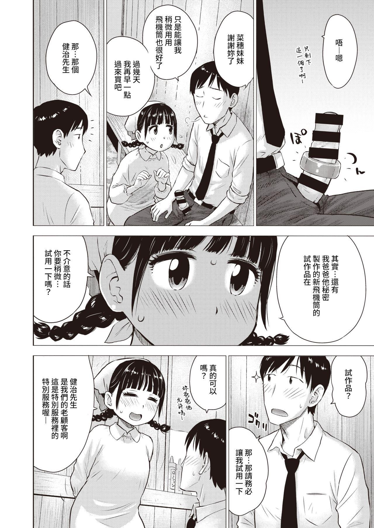 [Karma Tatsurou] Naho-chan wa Onahoya-san (WEEKLY Kairakuten 2021 No.31) [Chinese] [裸單騎漢化] 9