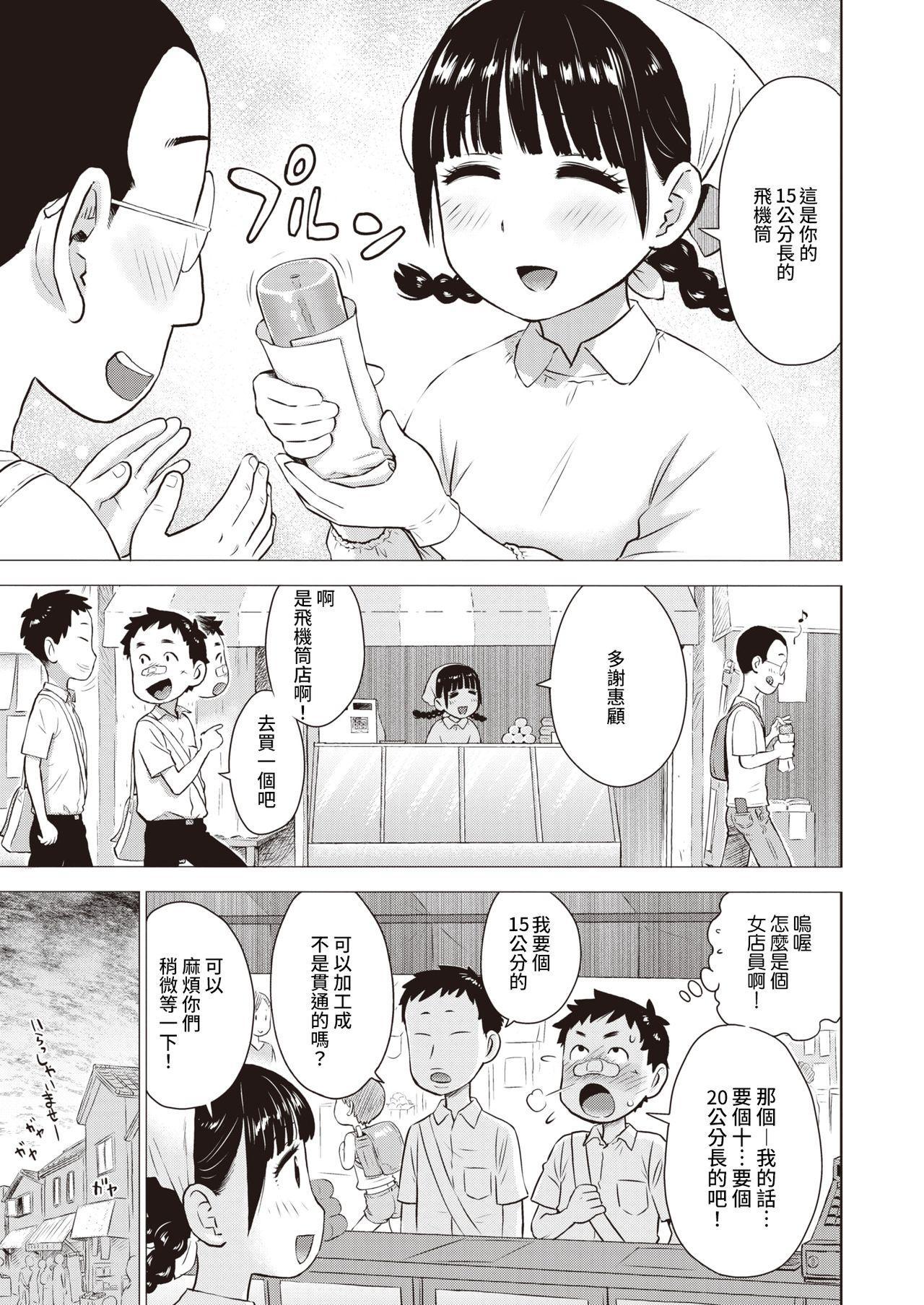 [Karma Tatsurou] Naho-chan wa Onahoya-san (WEEKLY Kairakuten 2021 No.31) [Chinese] [裸單騎漢化] 2