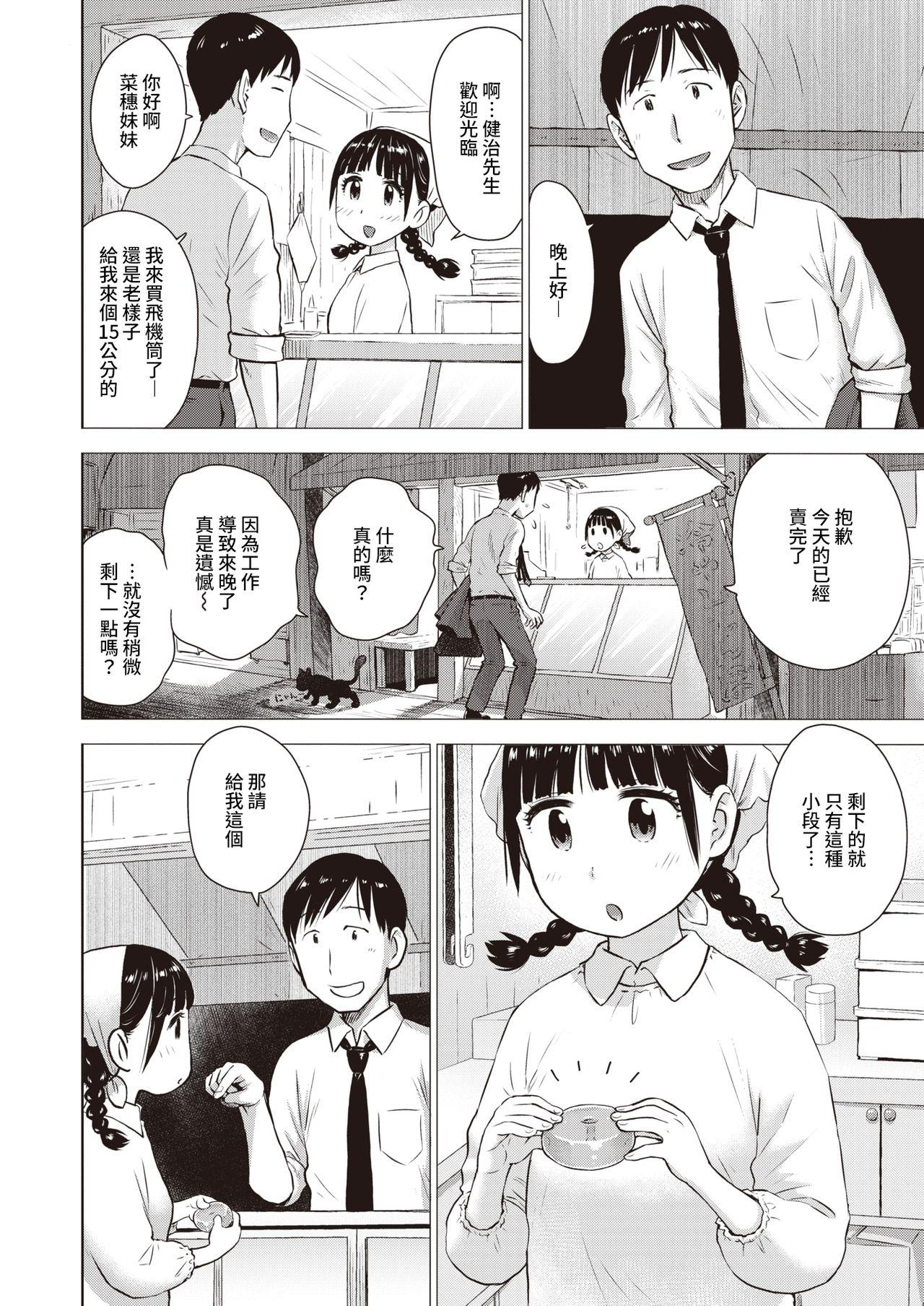 [Karma Tatsurou] Naho-chan wa Onahoya-san (WEEKLY Kairakuten 2021 No.31) [Chinese] [裸單騎漢化] 3