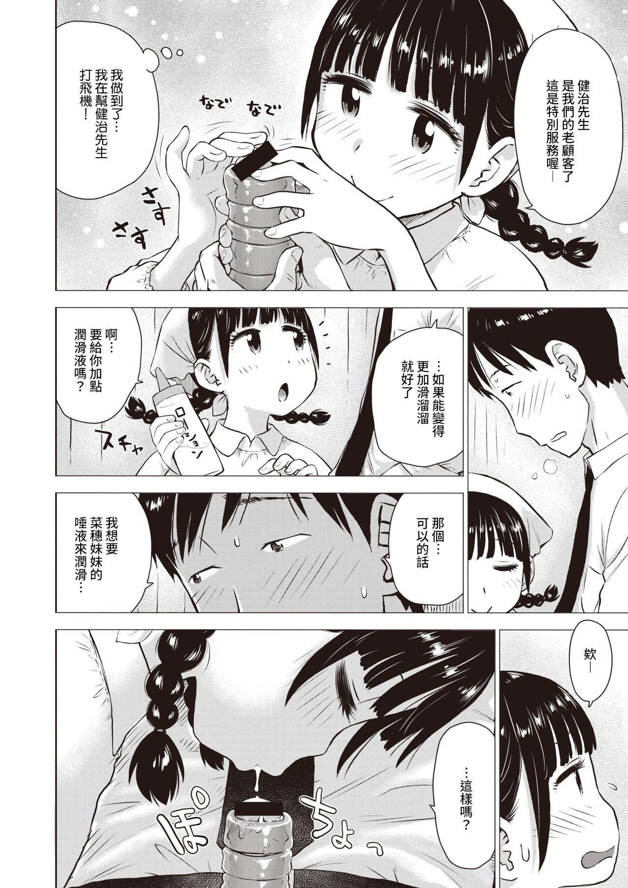 [Karma Tatsurou] Naho-chan wa Onahoya-san (WEEKLY Kairakuten 2021 No.31) [Chinese] [裸單騎漢化] 7