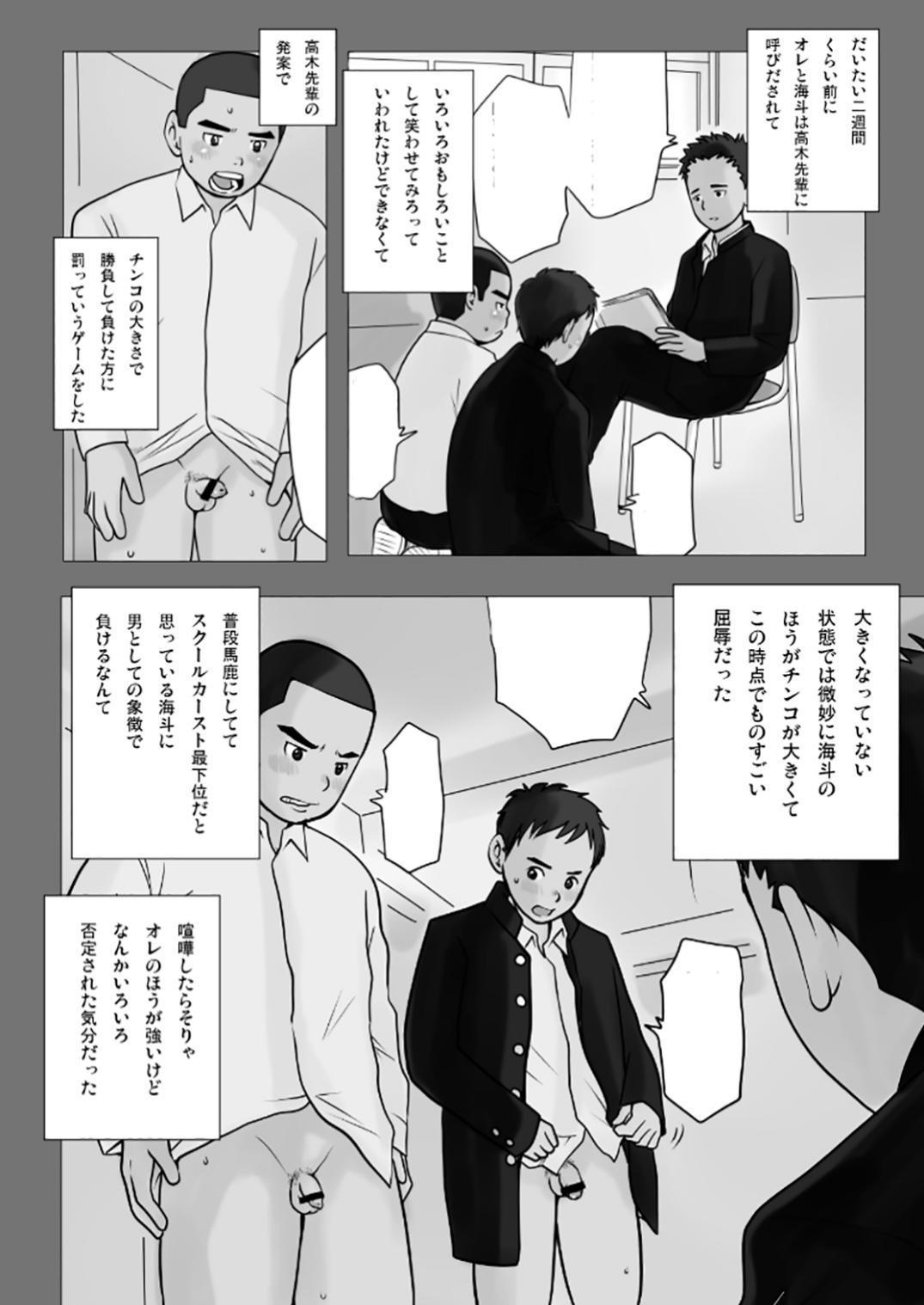 Harushota Shishunki Kāsuto 2 9