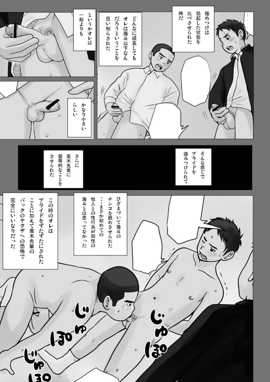 Harushota Shishunki Kāsuto 2 10