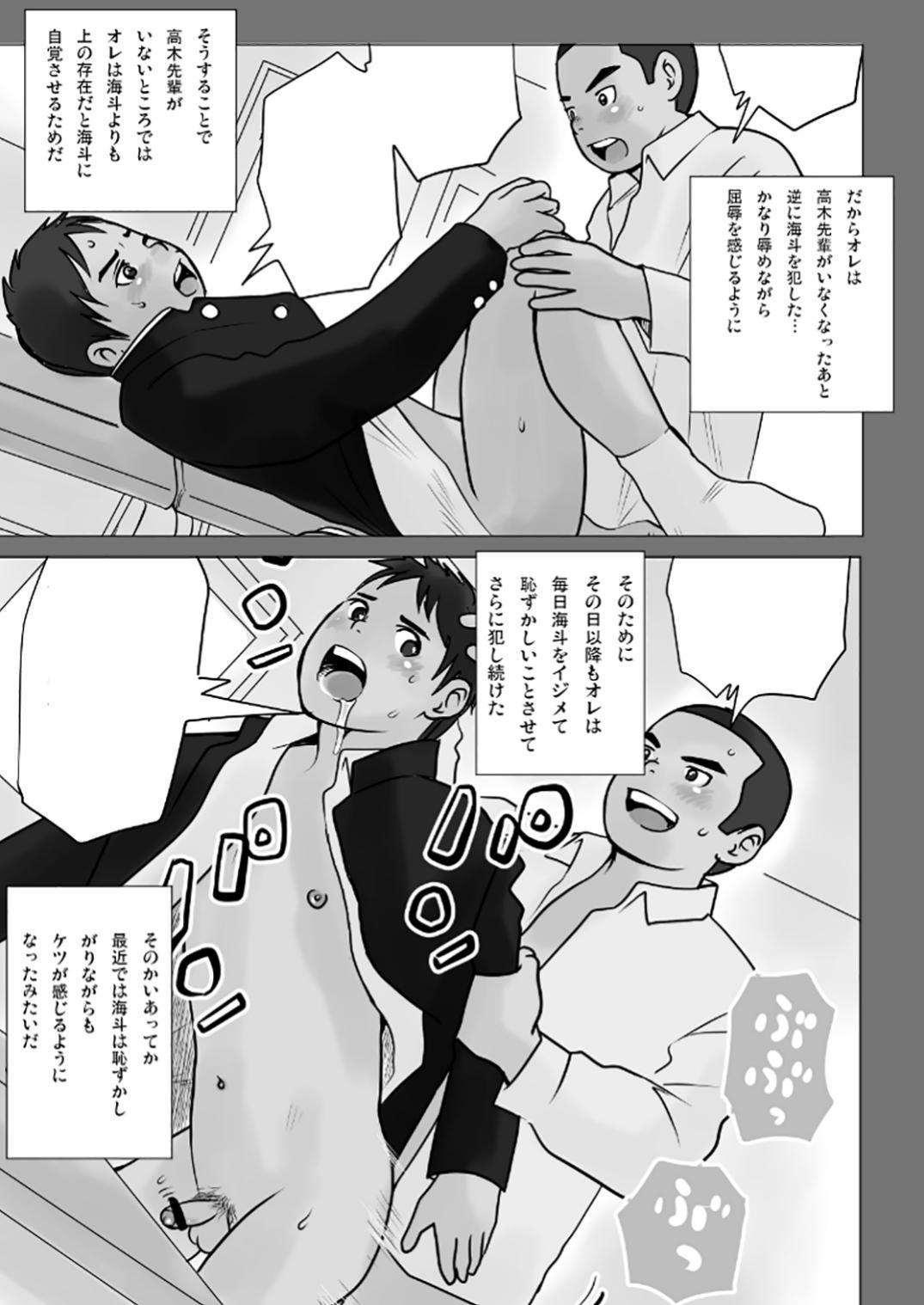 Harushota Shishunki Kāsuto 2 12