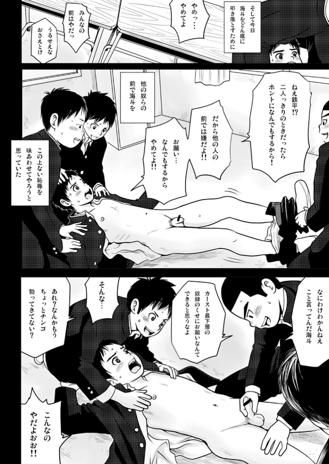 Harushota Shishunki Kāsuto 2 13
