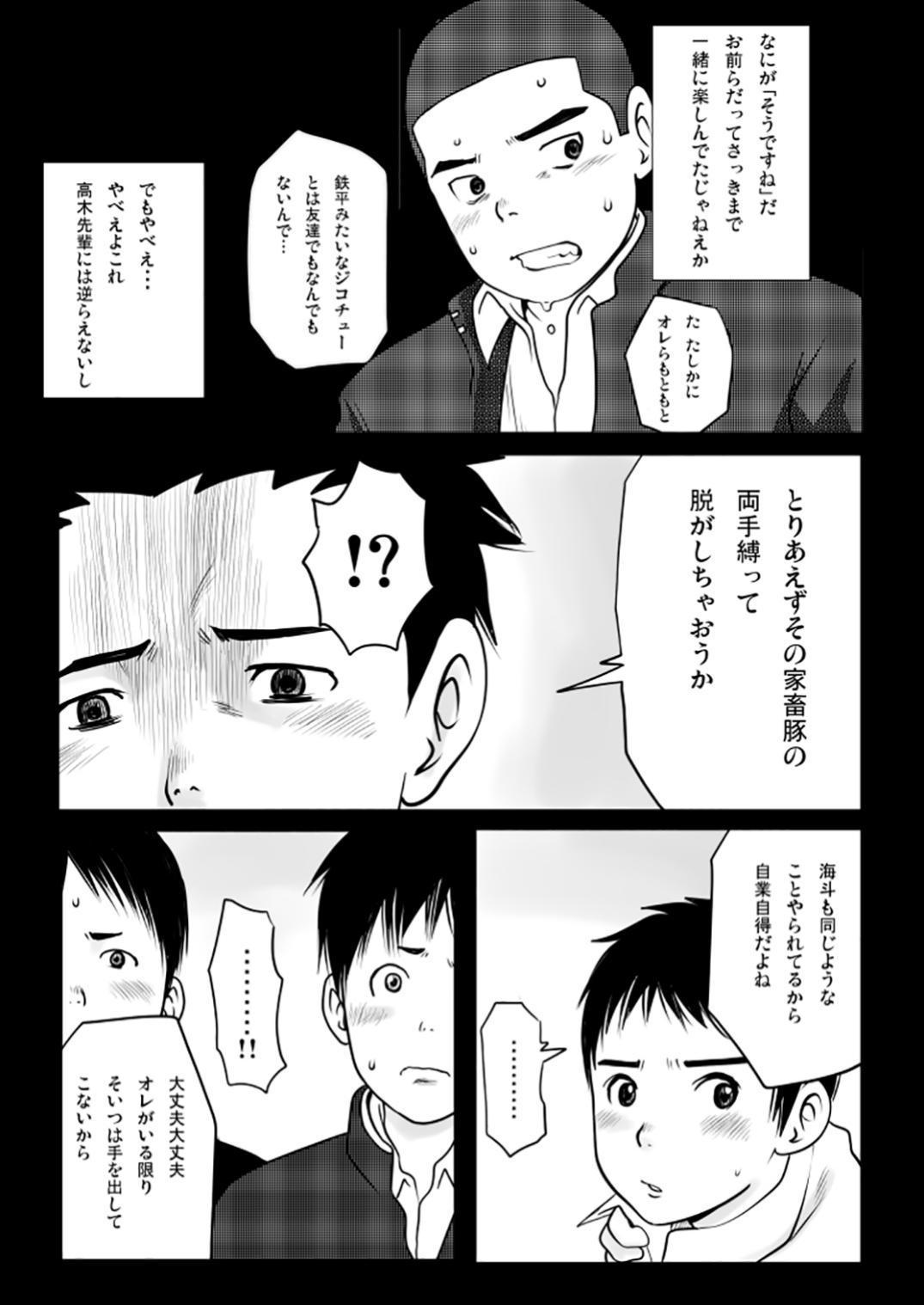 Harushota Shishunki Kāsuto 2 18