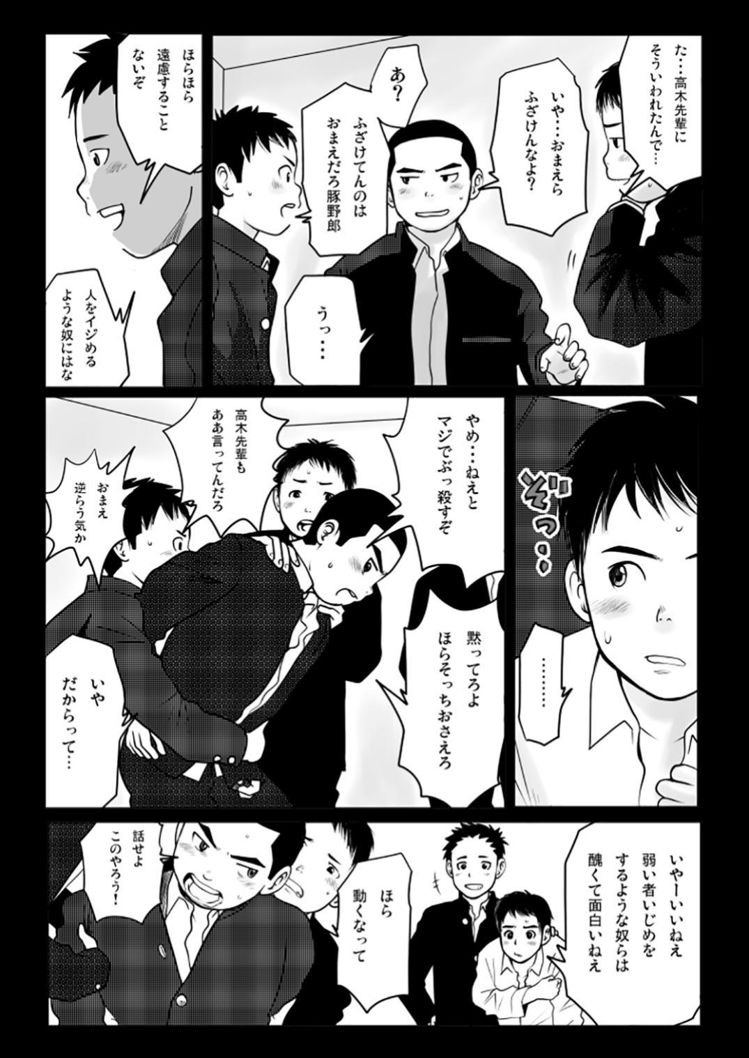 Harushota Shishunki Kāsuto 2 19