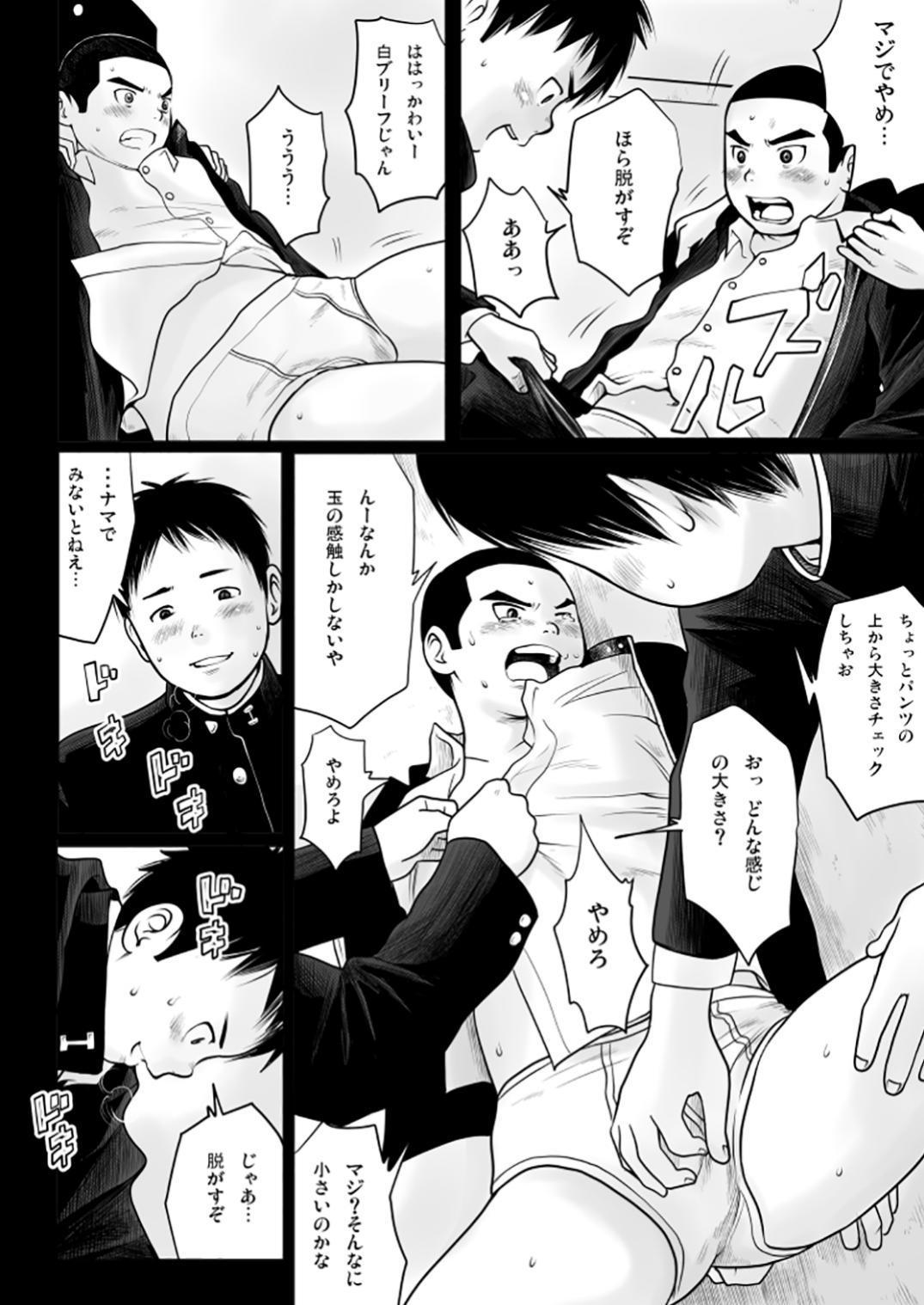 Harushota Shishunki Kāsuto 2 21