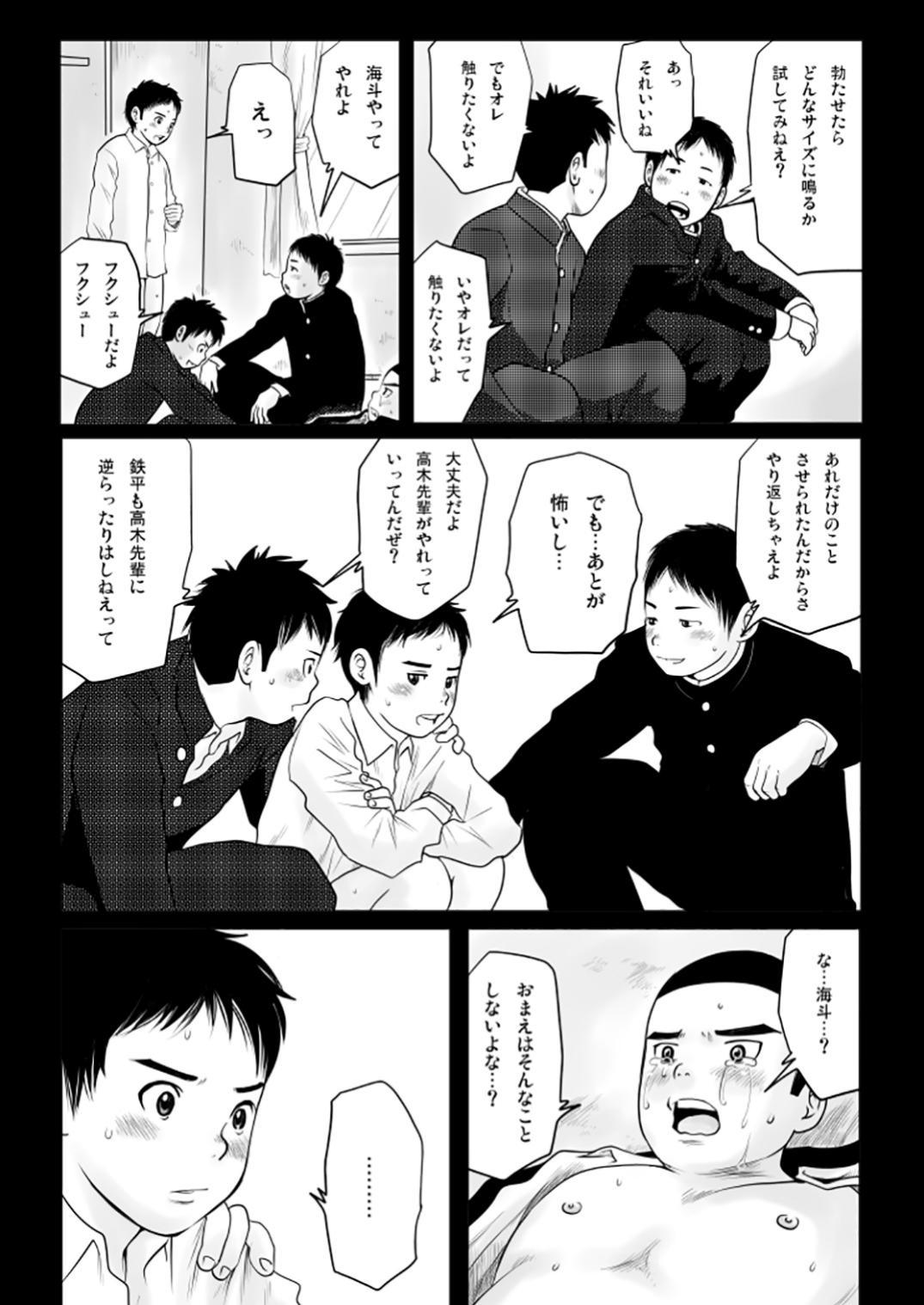 Harushota Shishunki Kāsuto 2 23