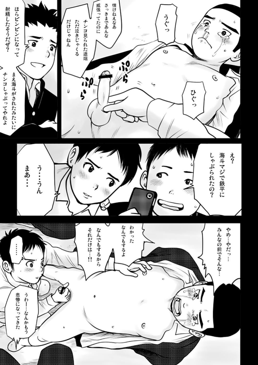 Harushota Shishunki Kāsuto 2 26