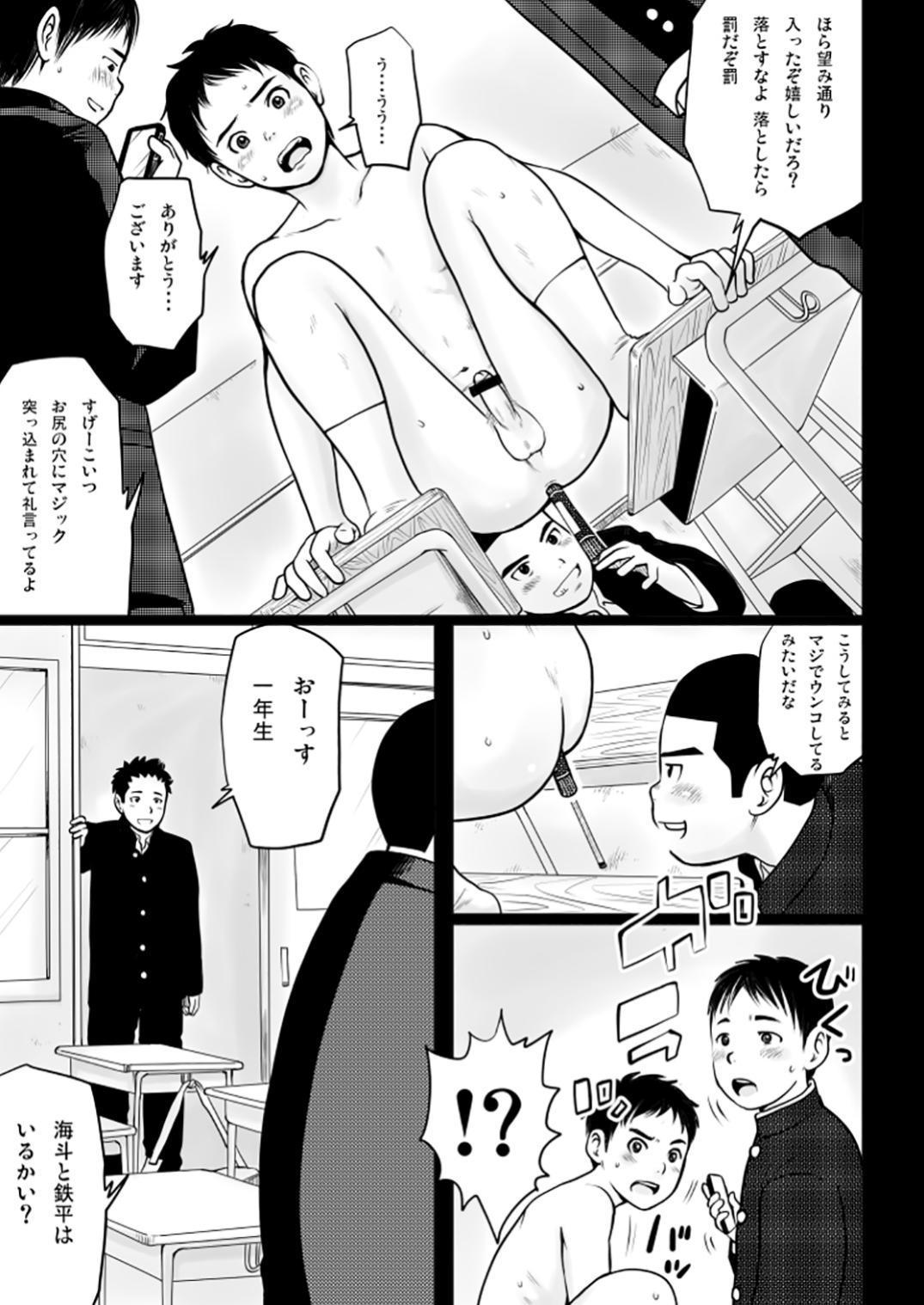Harushota Shishunki Kāsuto 2 6