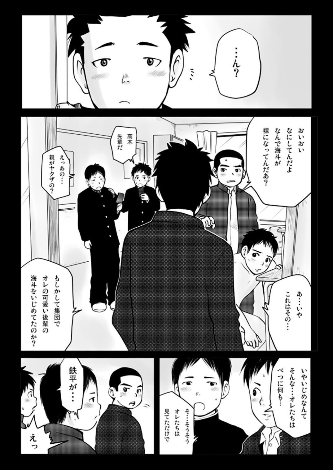 Harushota Shishunki Kāsuto 2 7
