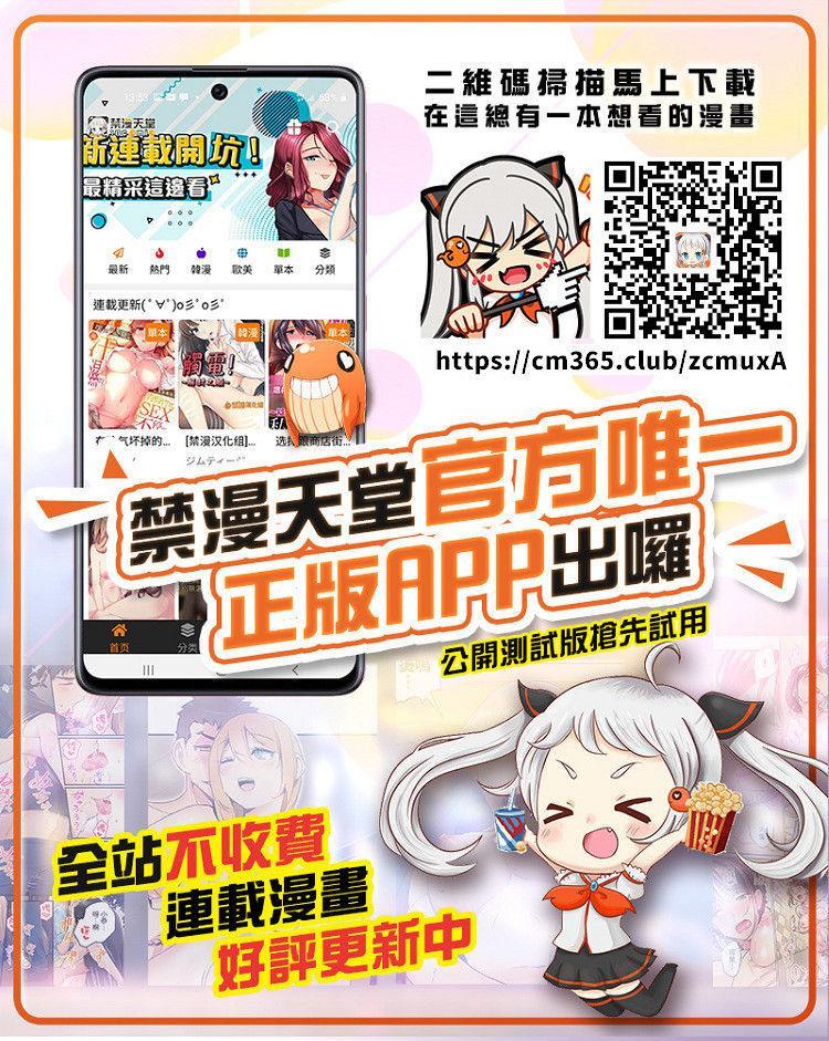 羊達の悶絶 file.11(Chinese) 18