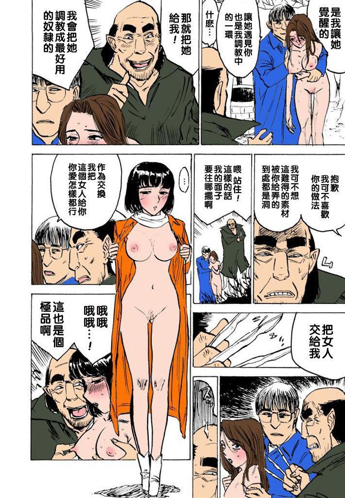 羊達の悶絶 file.11(Chinese) 5