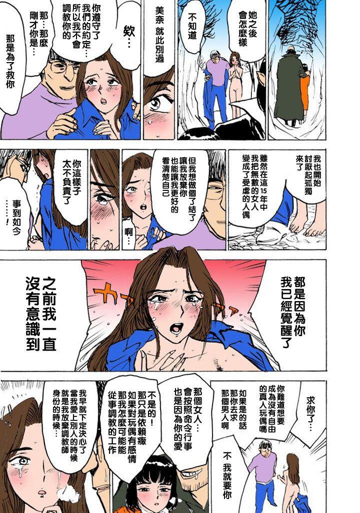 羊達の悶絶 file.11(Chinese) 6