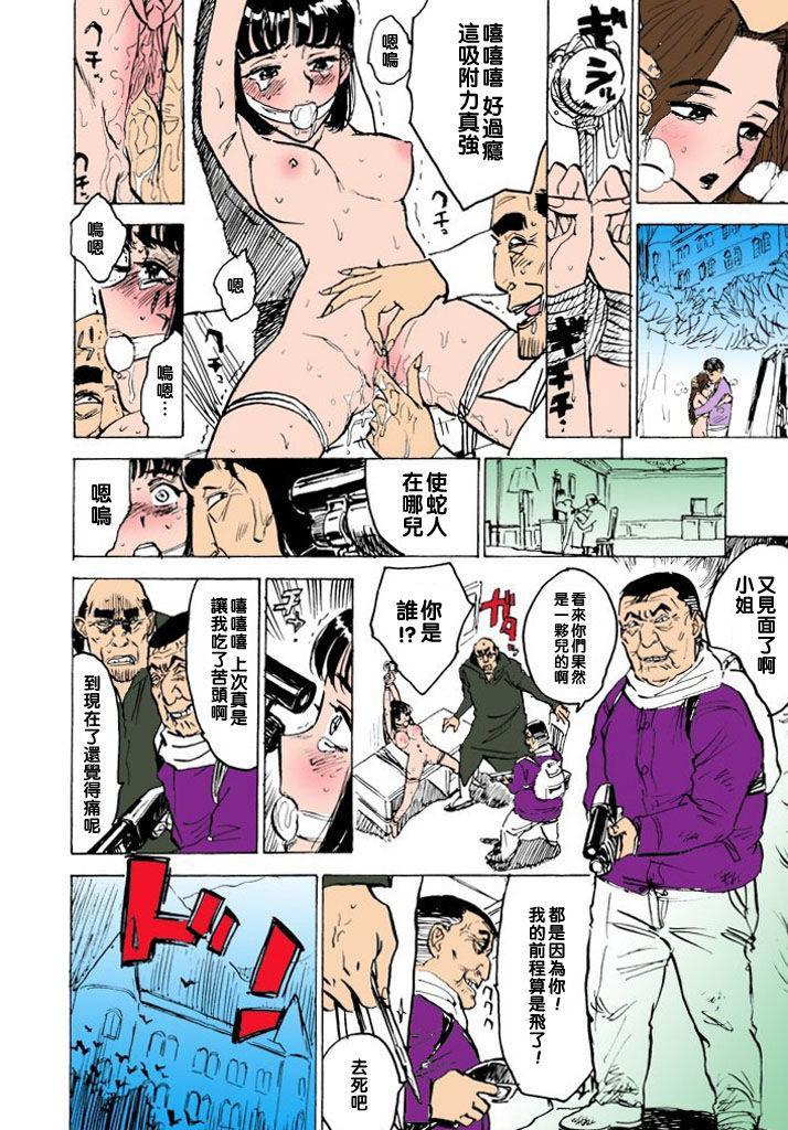 羊達の悶絶 file.11(Chinese) 7