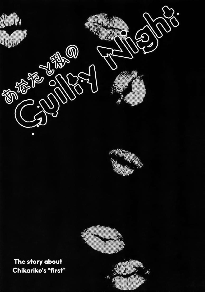 Anata to Watashi no Guilty Night | Your and My Guilty Kiss 1