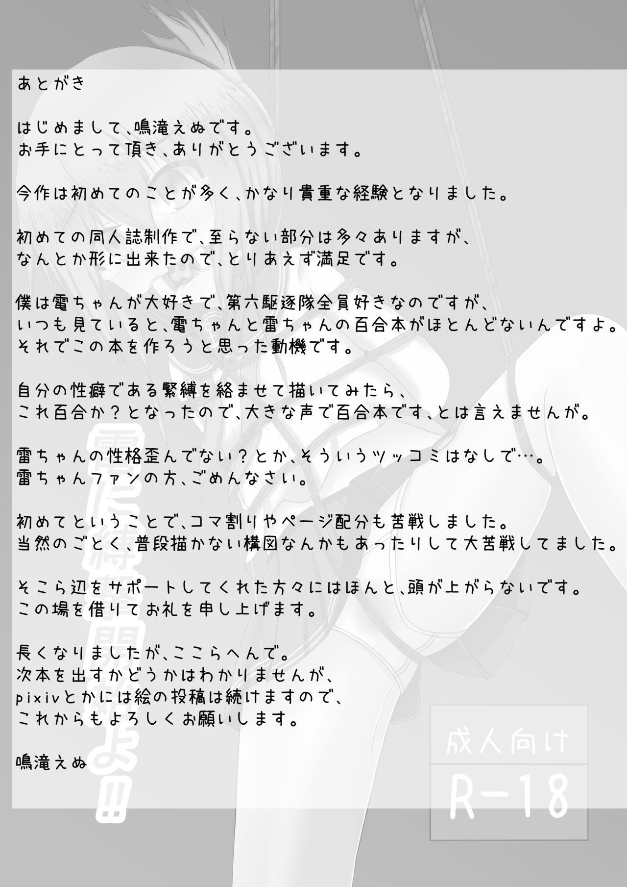 Inazuma Bombdage Begin!! 25