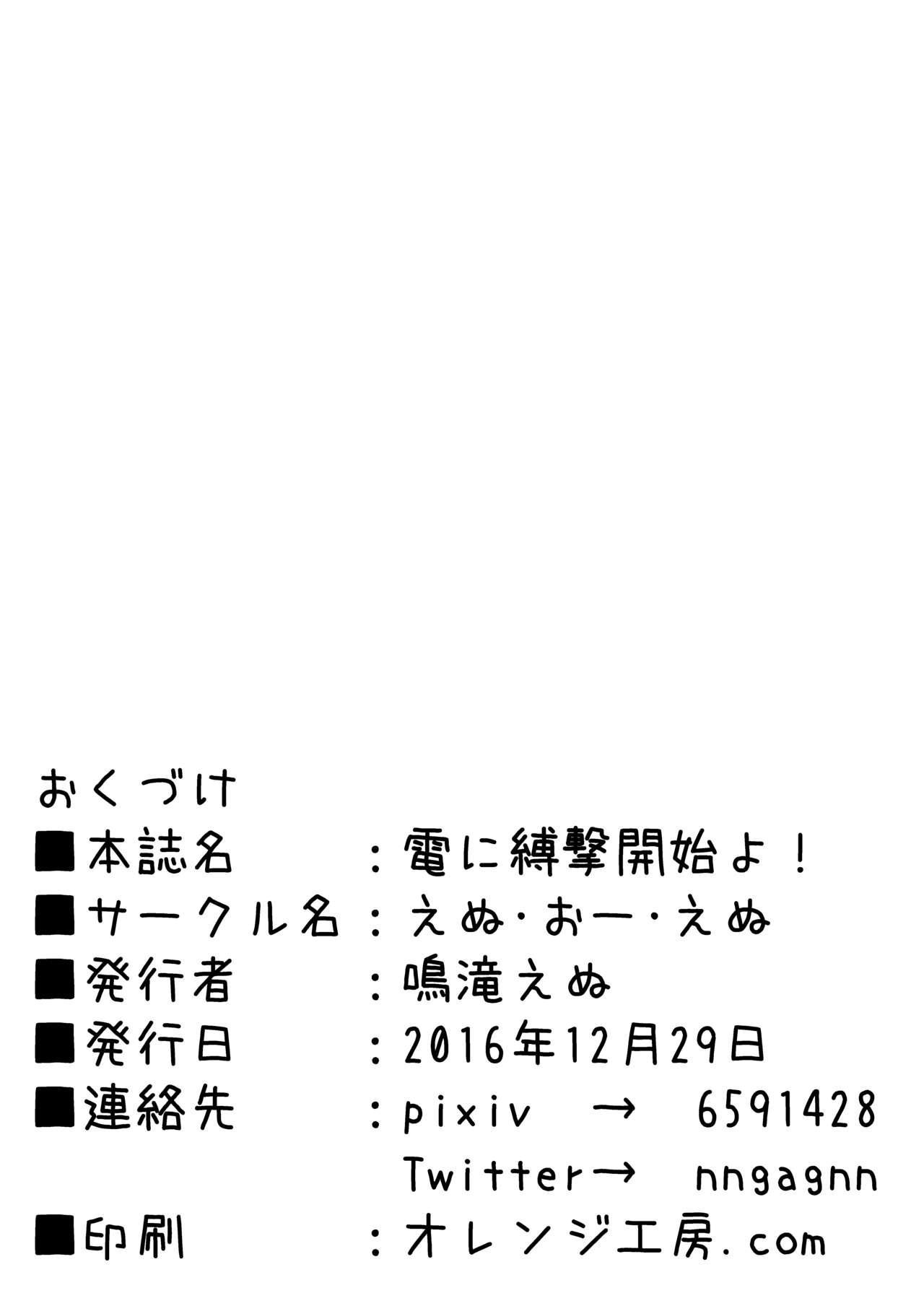 Inazuma Bombdage Begin!! 27