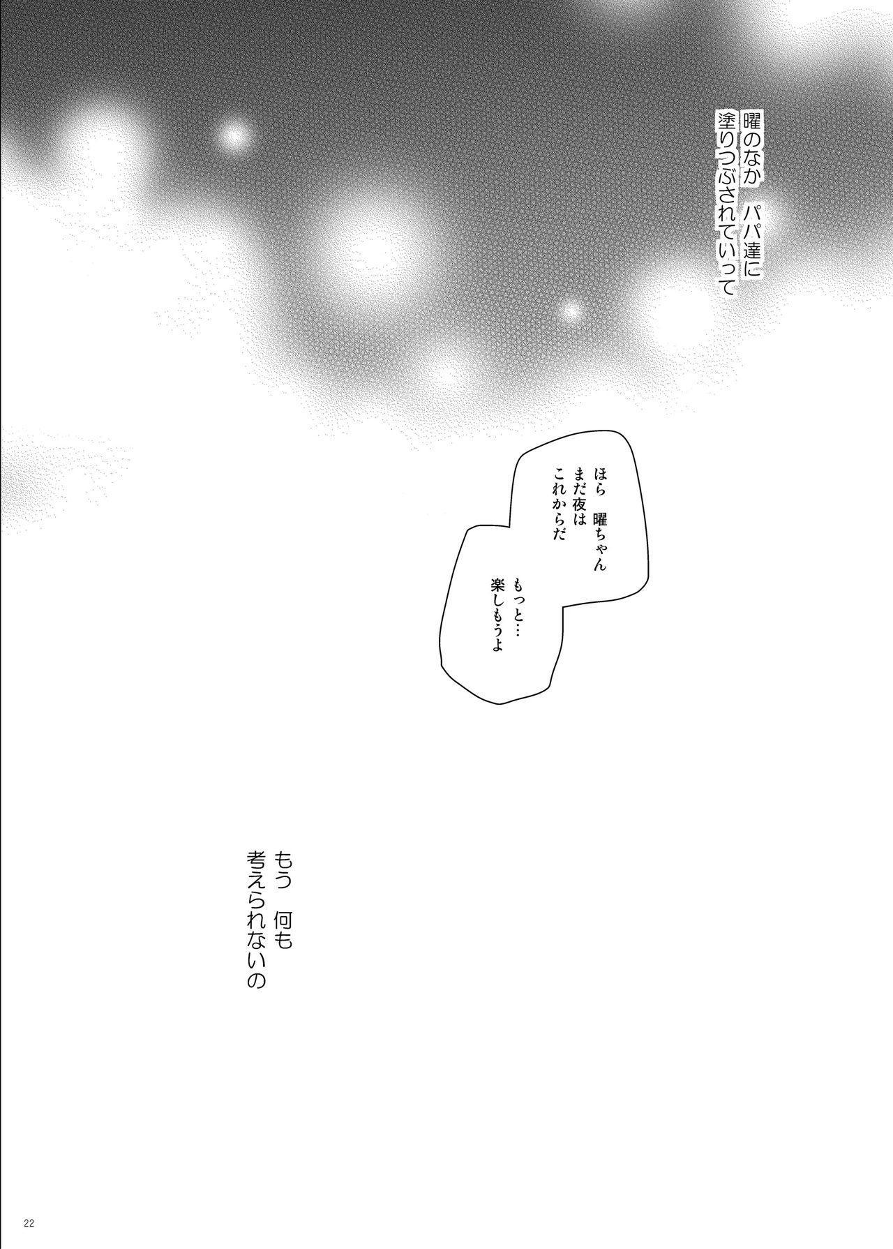 You-chan no Nayami 18