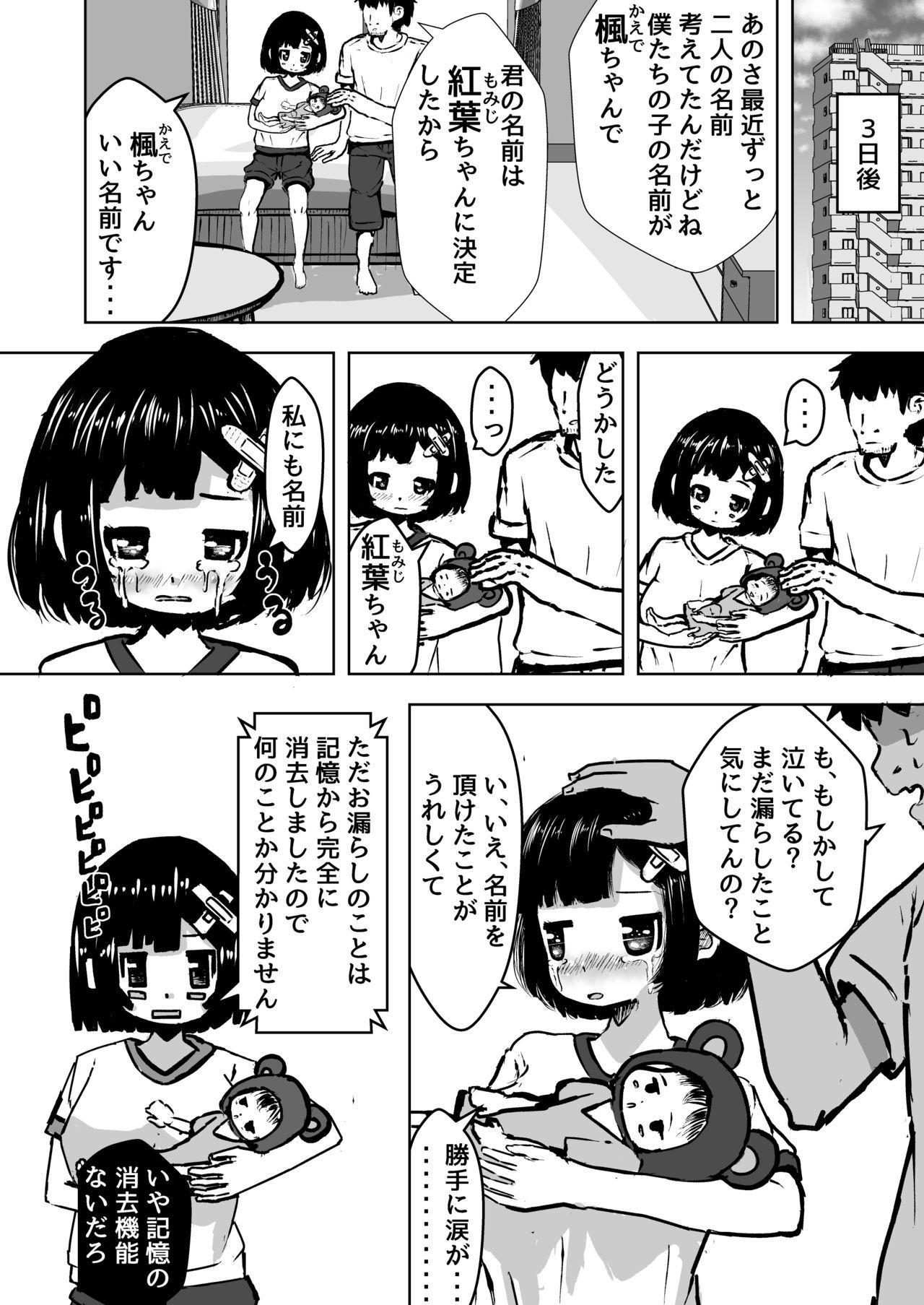 Chuuko de Katta Kozukuri Robo Haramase Bodebara Ecchi 27